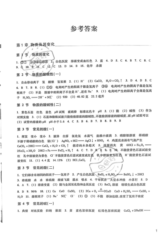 2021年作业本九年级科学上册浙教版