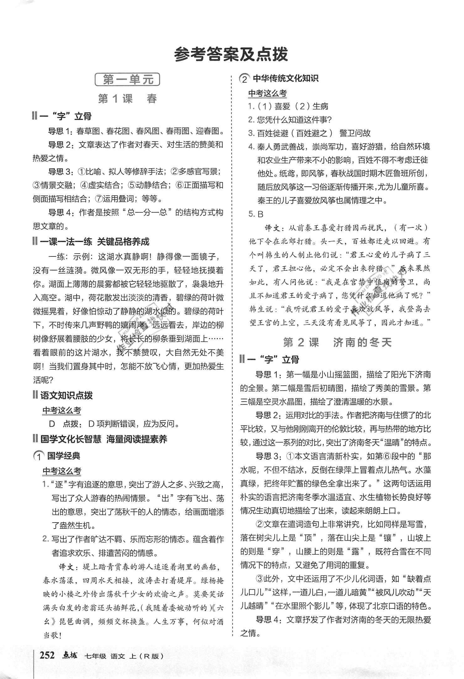 2021年教材课本七年级语文上册部编版