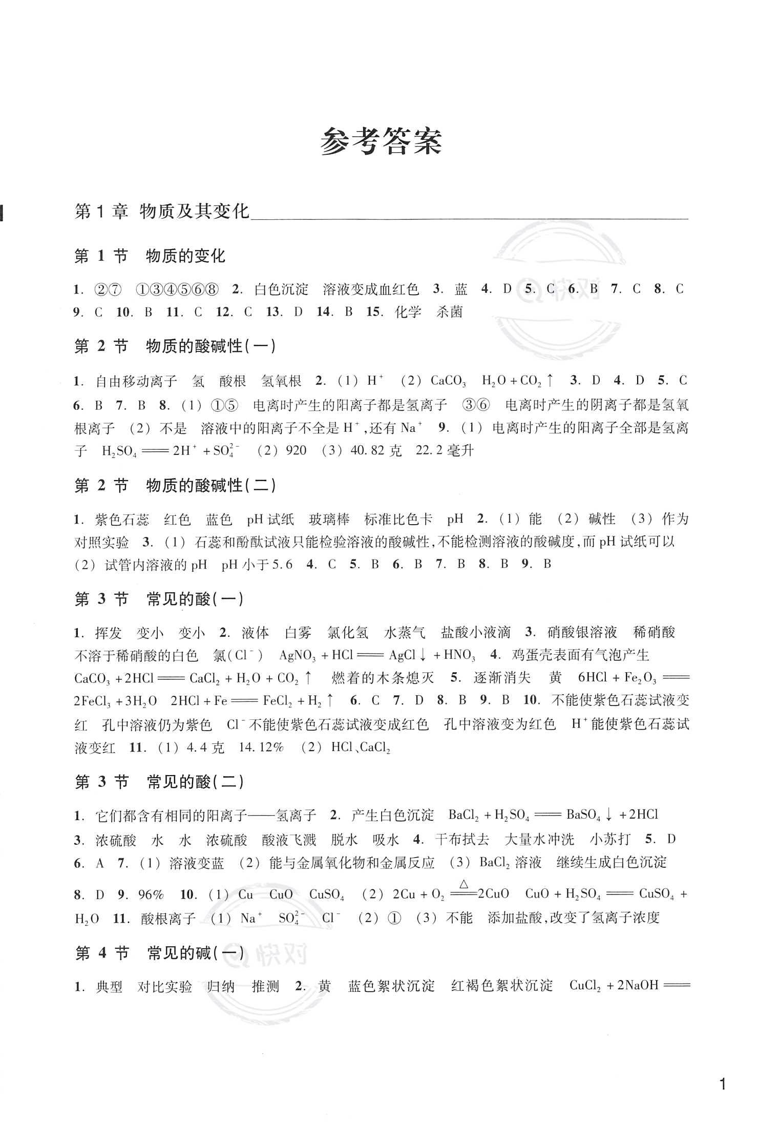 2021年科学作业本(ZH版)九年级科学上册