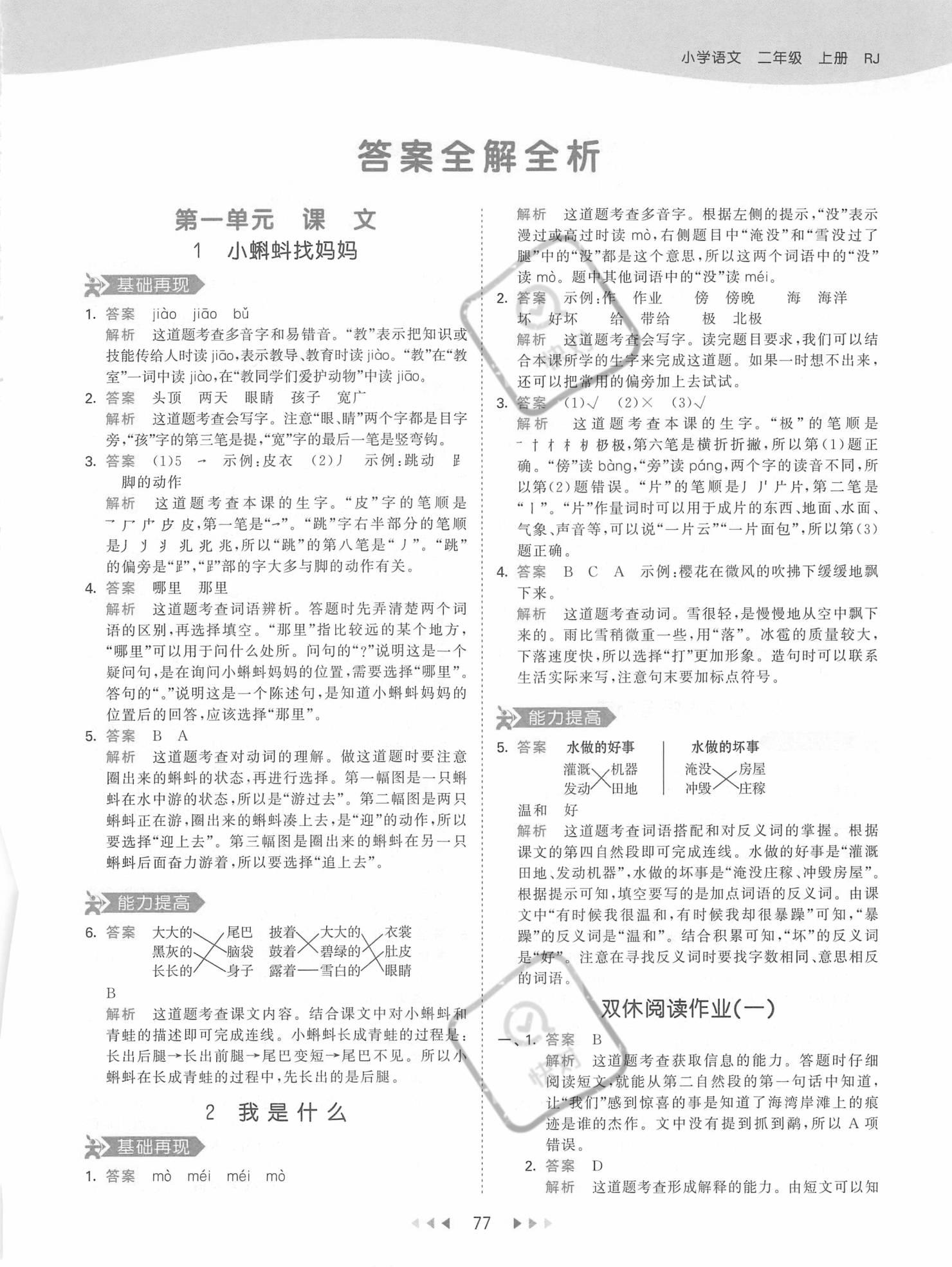 2021年5·3天天练二年级语文上册人教版