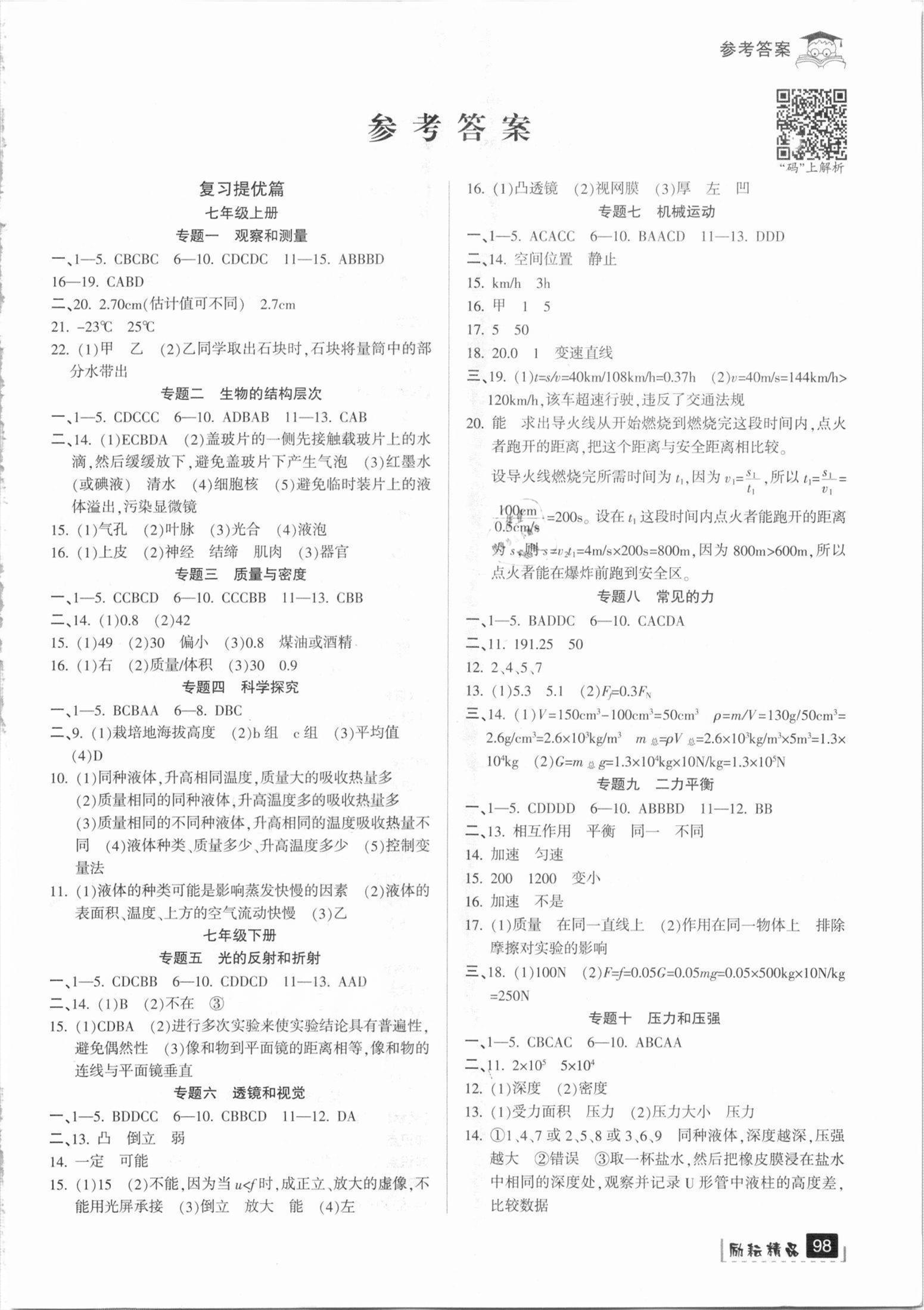 2021年快乐暑假七年级科学浙教版延边人民出版社