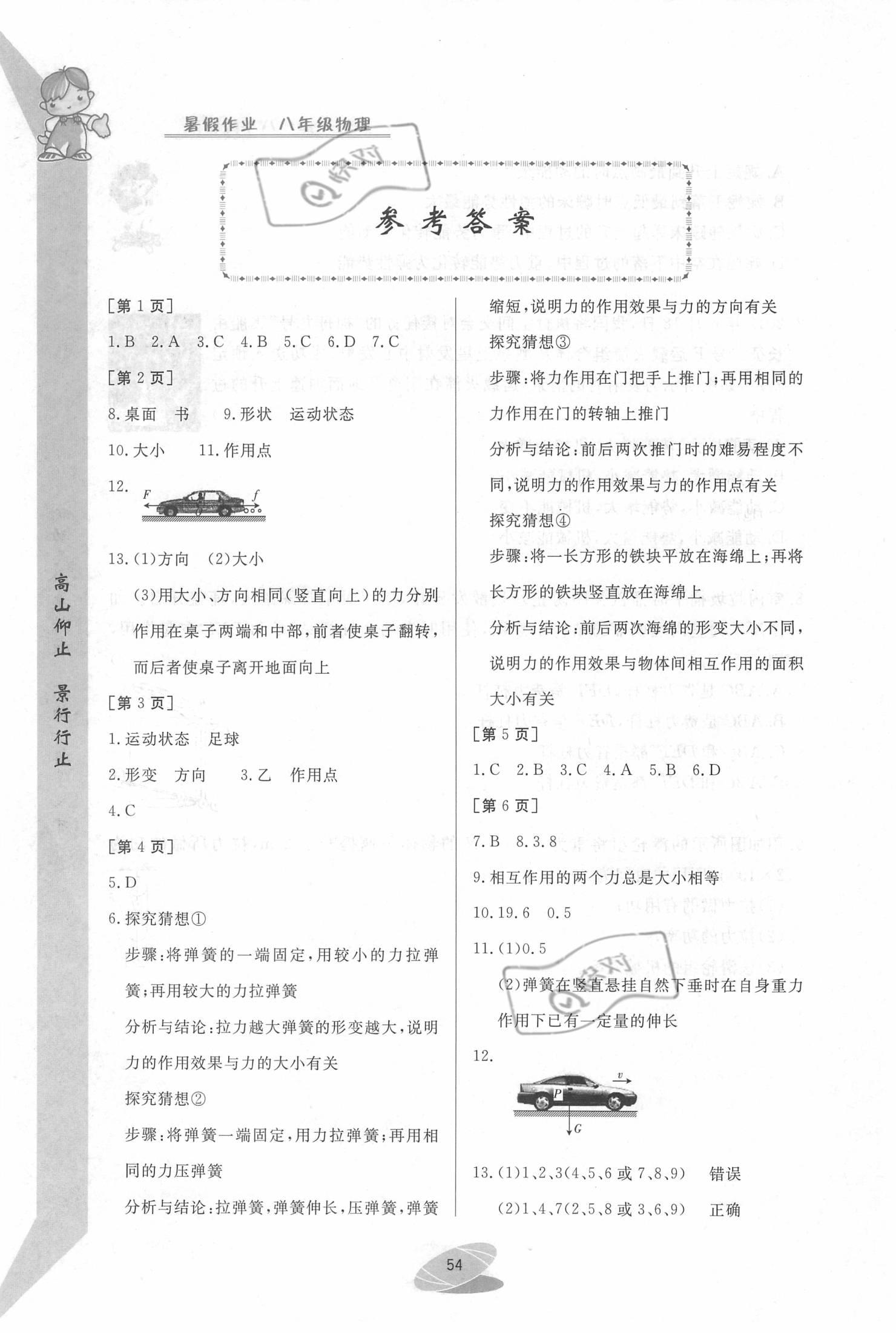 2021年暑假作业八年级物理通用版华中科技大学出版社