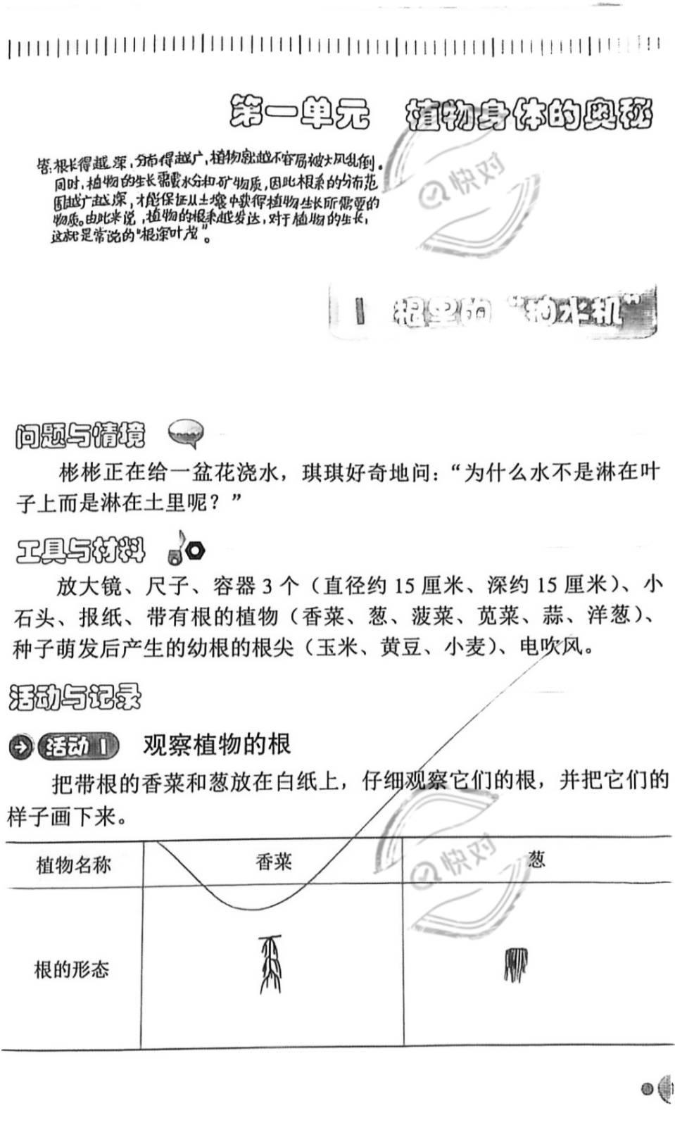 2019年同步活动册五年级科学粤教版
