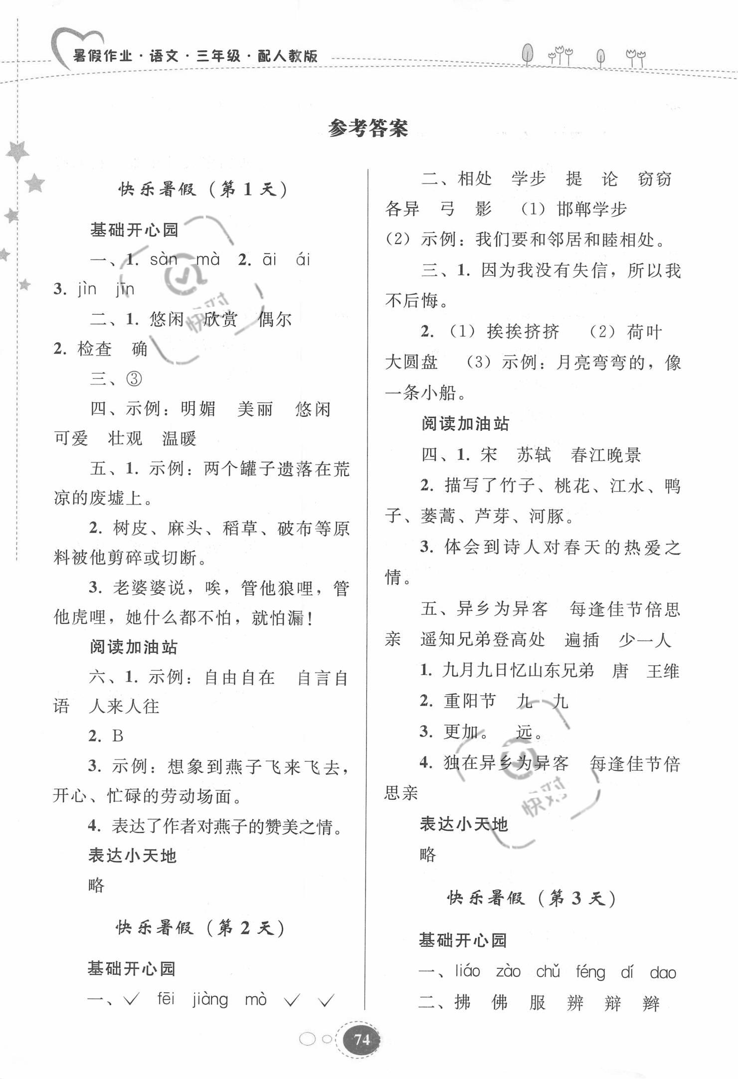 2021年暑假作业三年级语文人教版贵州人民出版社