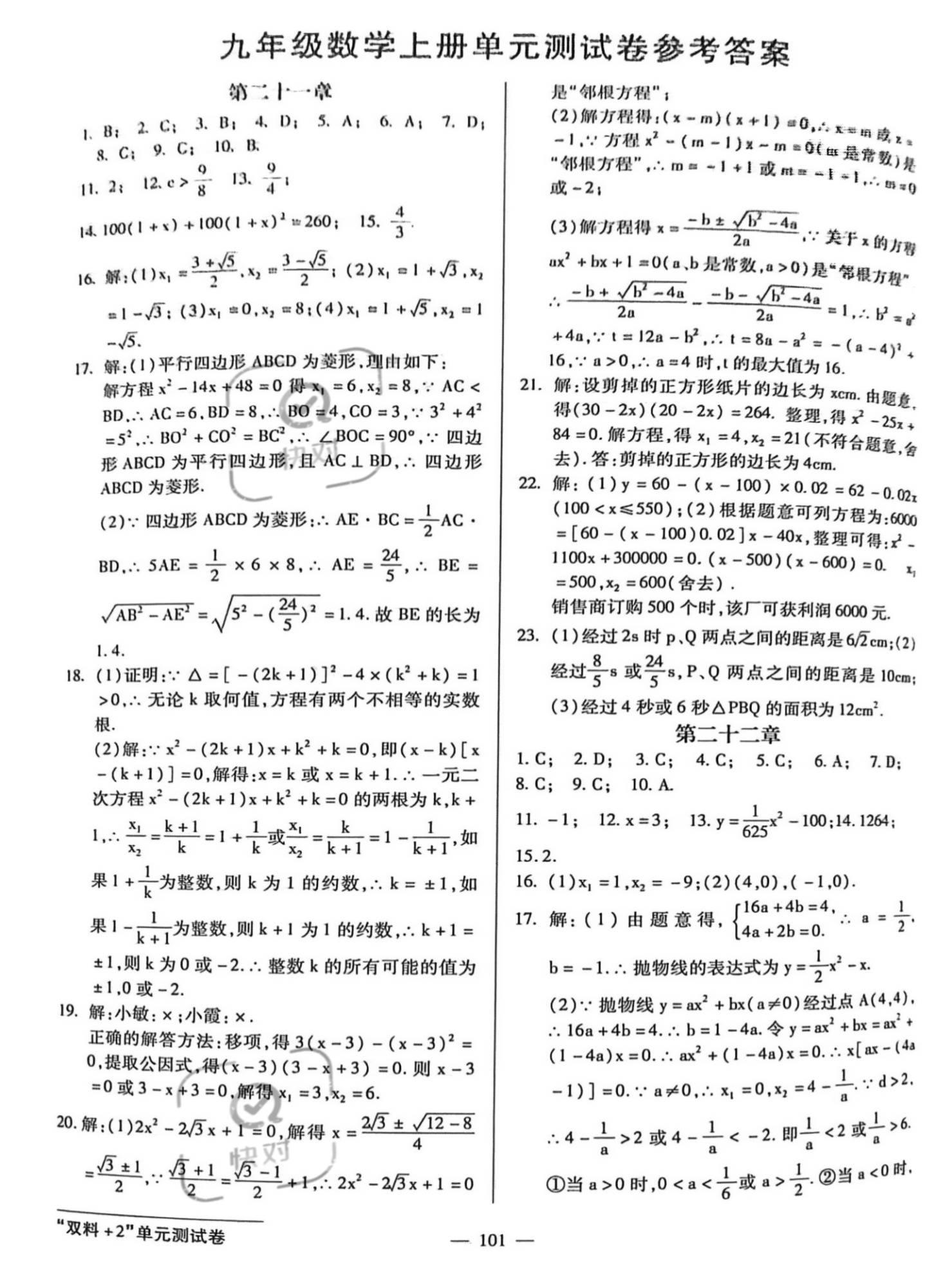 2021年双料+2单元测试卷九年级数学新课标版