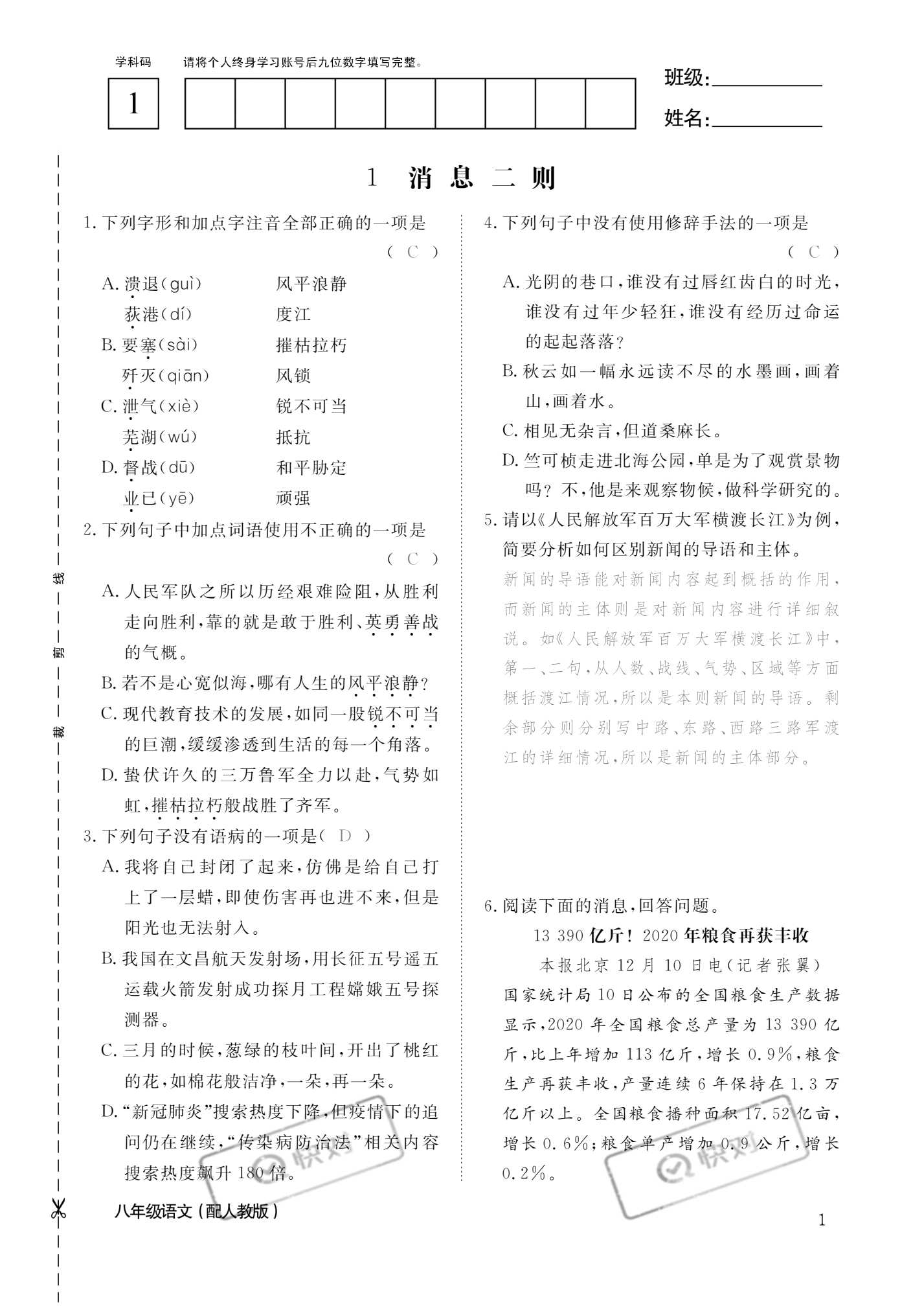 2021年语文作业本八年级语文上册人教版