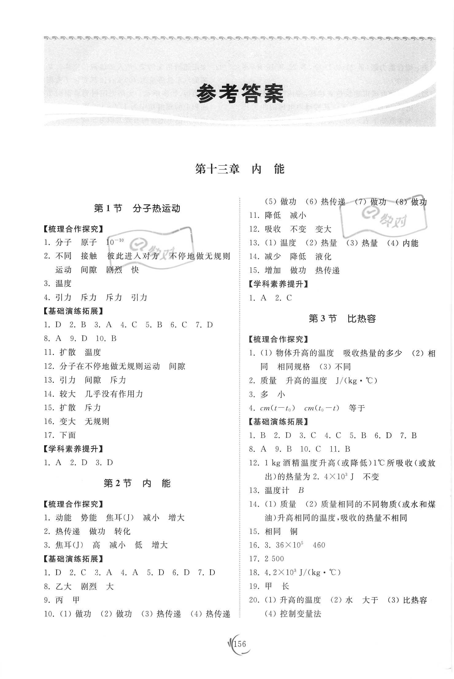 2021年初中同步练习册九年级物理人教版山东专版
