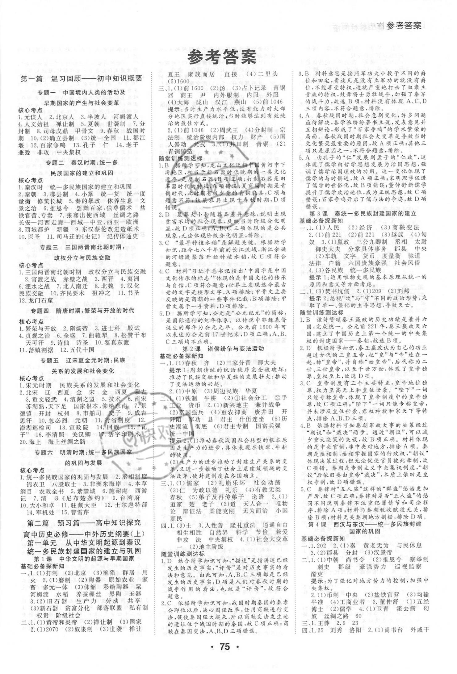 2021年走好高中第1步(暑假)初中历史通用版团结出版社