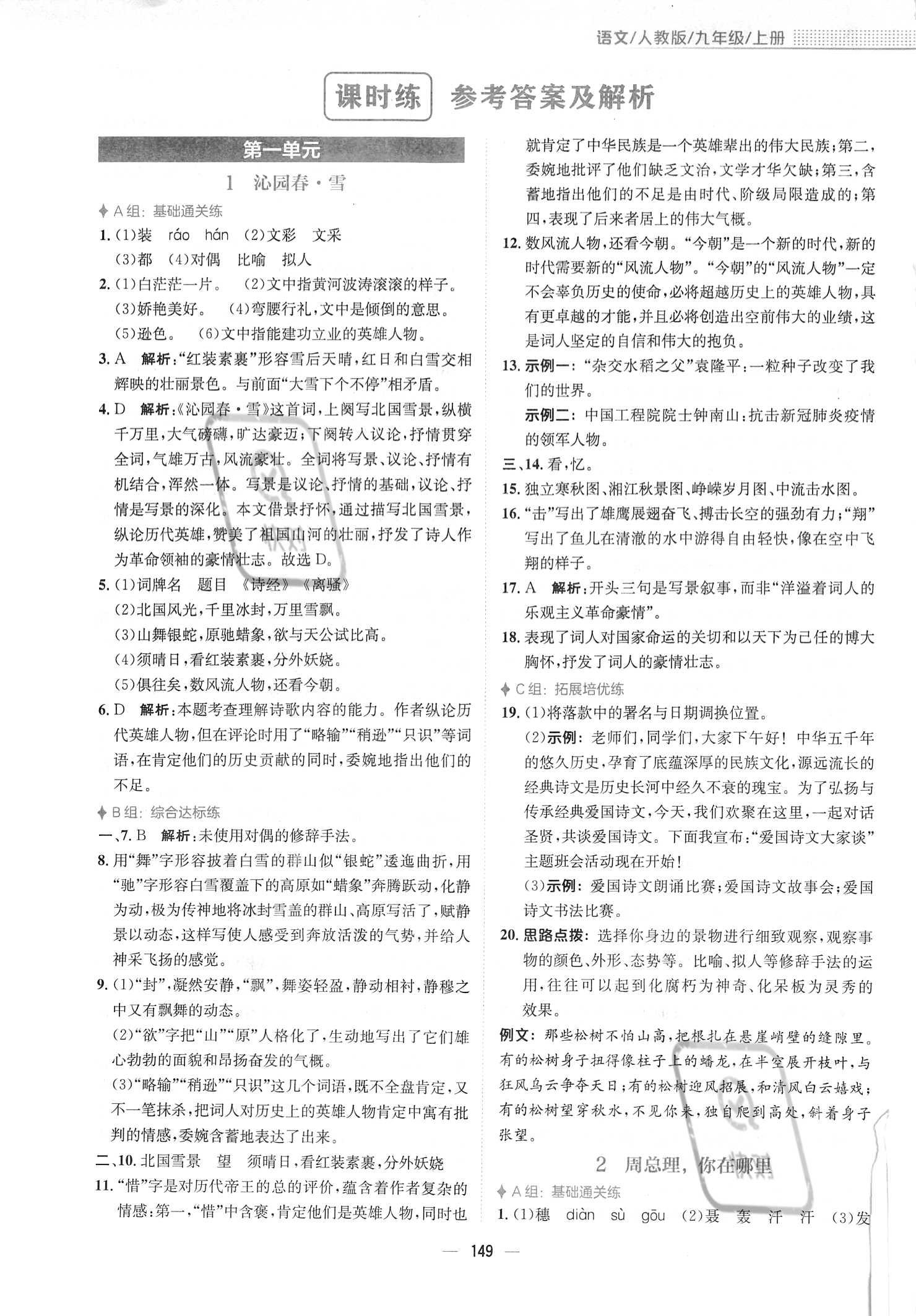 2021年新编基础训练九年级语文上册人教版