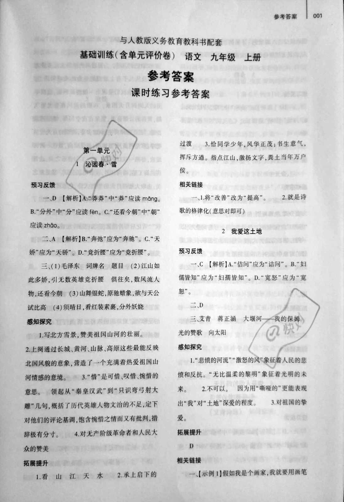 2021年基础训练九年级语文上册人教版