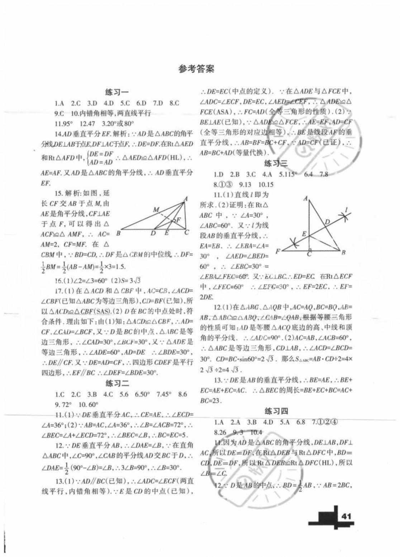 2021年暑假作业八年级数学北师大版兰州大学出版社