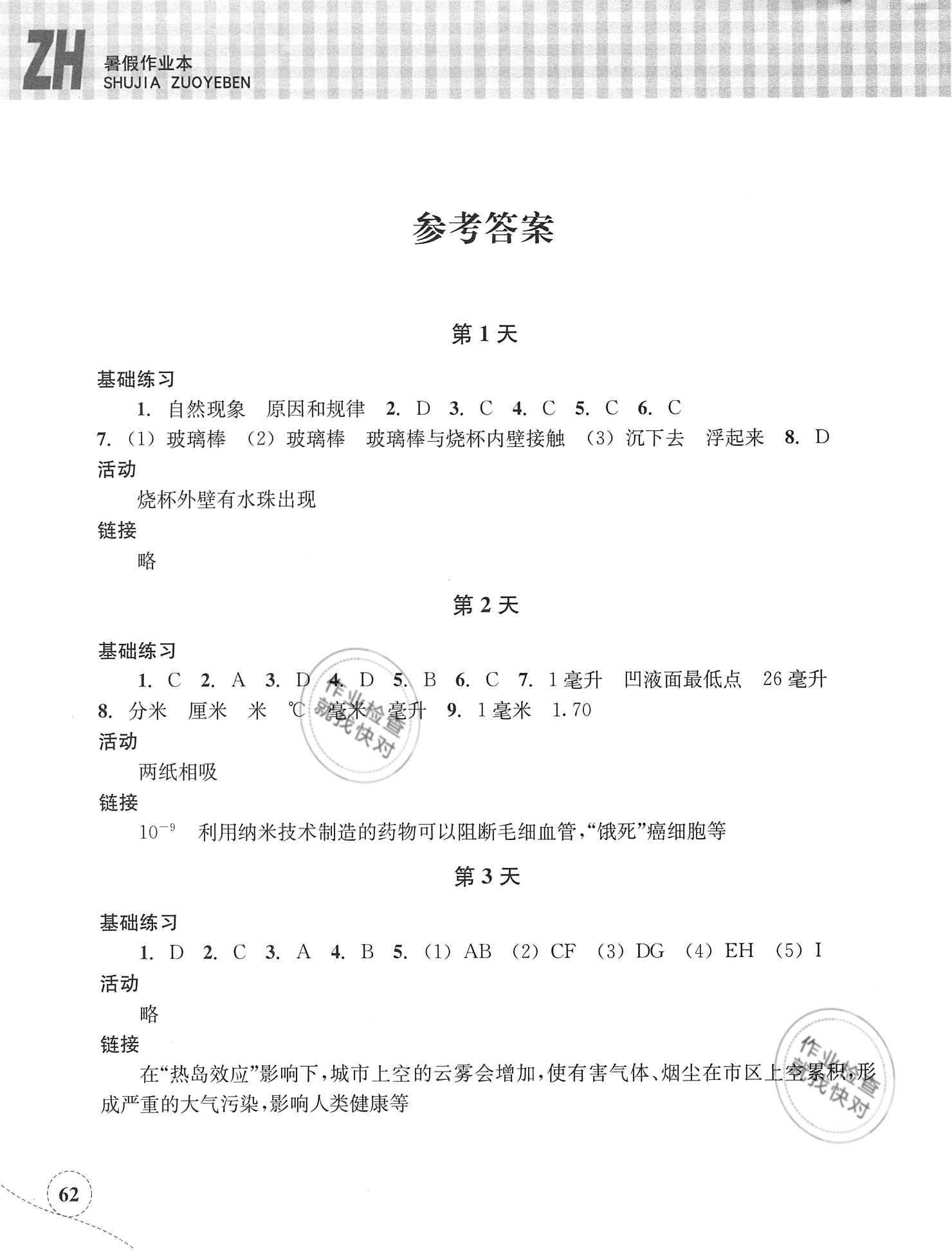2020年暑假作业本七年级科学(ZH)浙江教育出版社