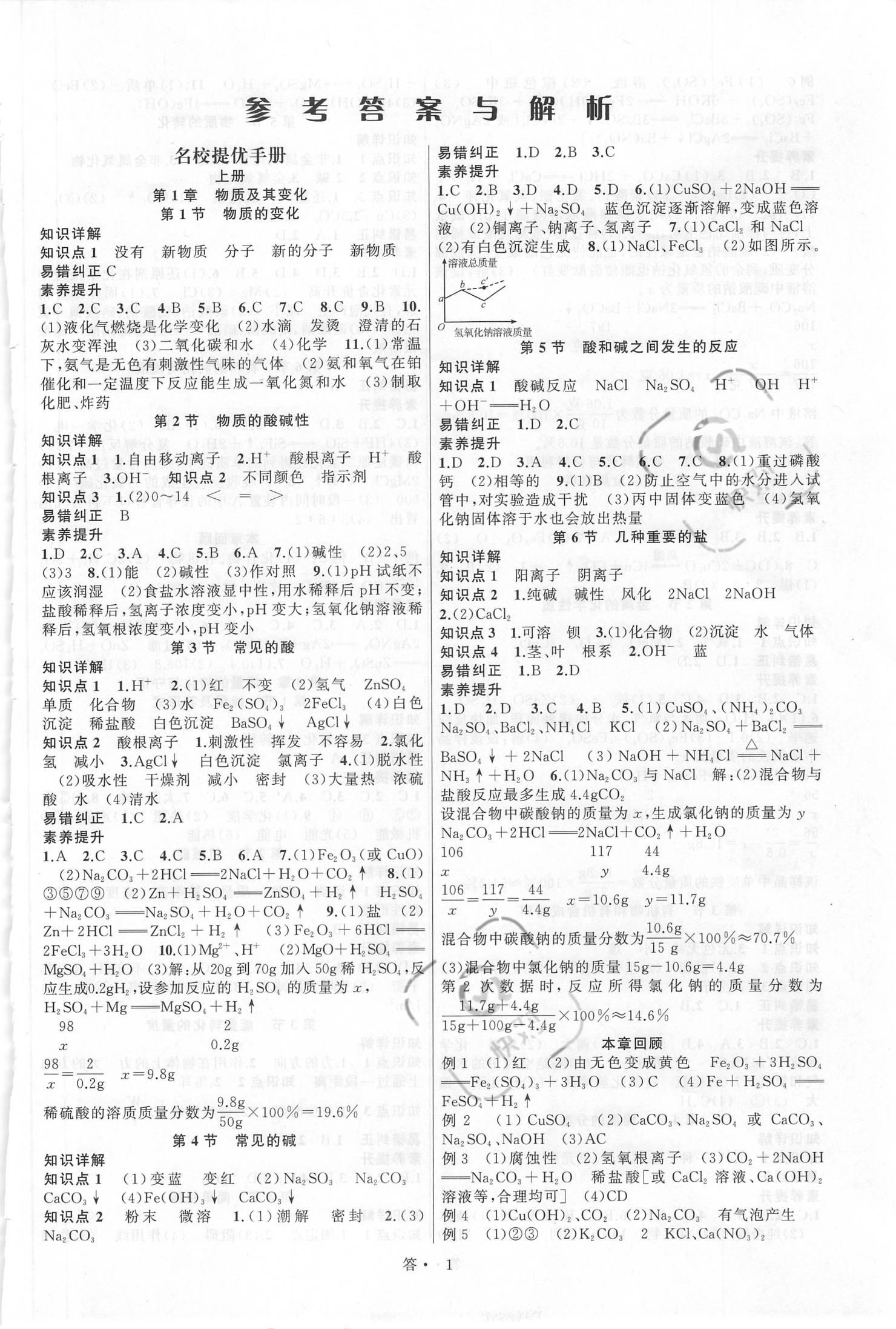 2021年名师面对面九年级科学浙教版浙江专版