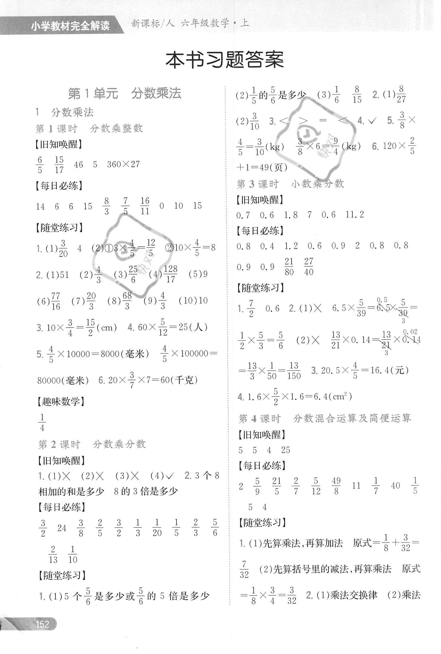 2021年小学教材完全解读(吉林专版)六年级数学上册人教版