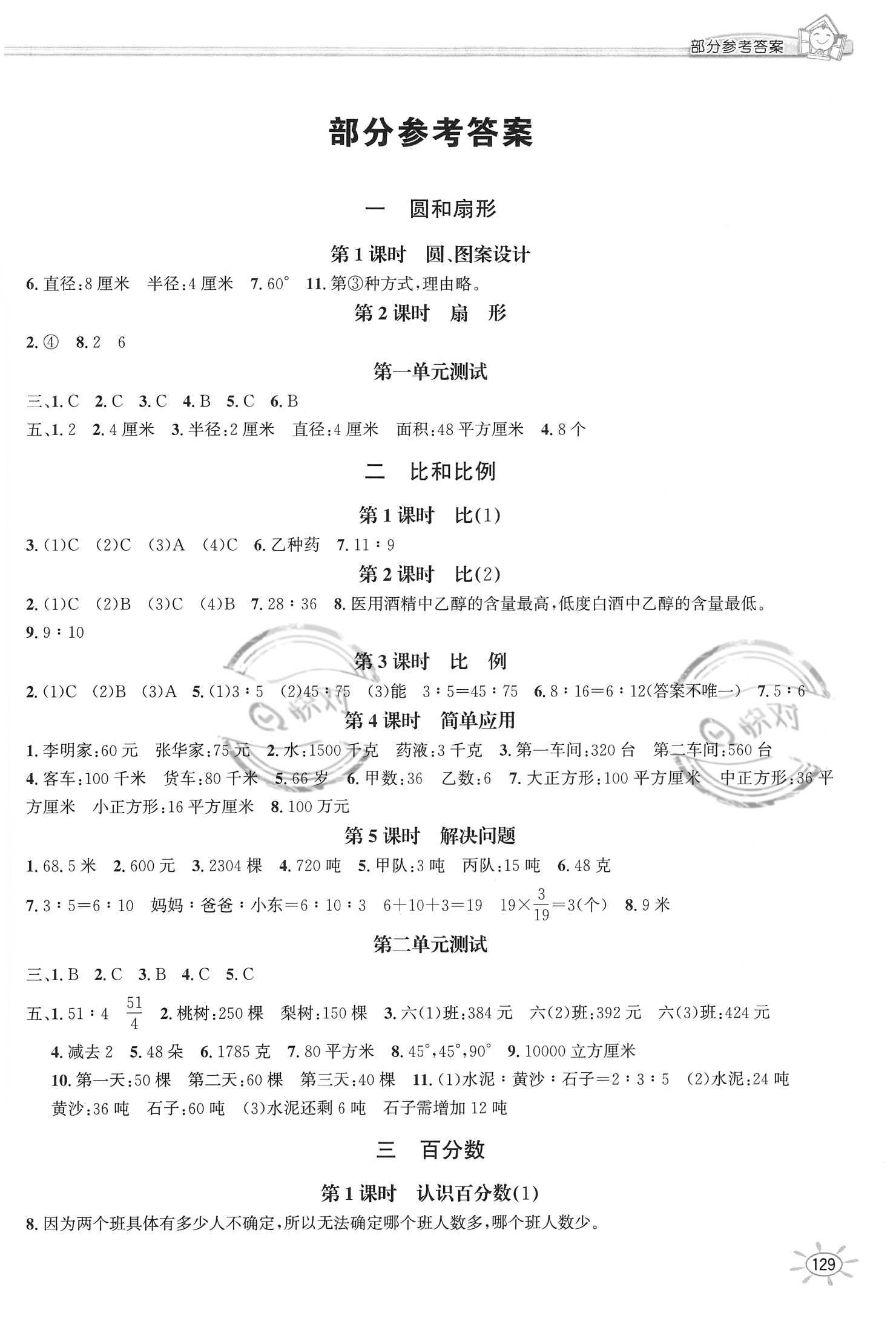 2021年1课1练六年级数学上册冀教版