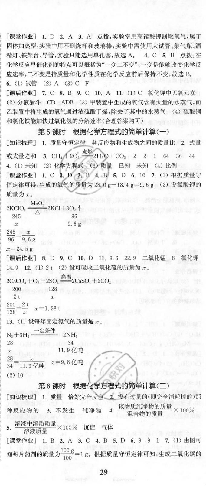 2018年课时作业本科学(华师版)九年级科学