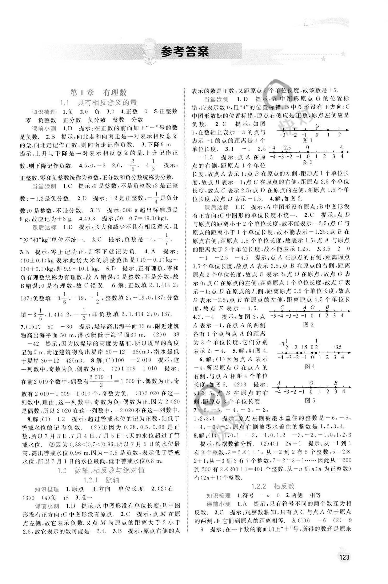 2020年新课程学习与测评同步学习七年级上册湘教版