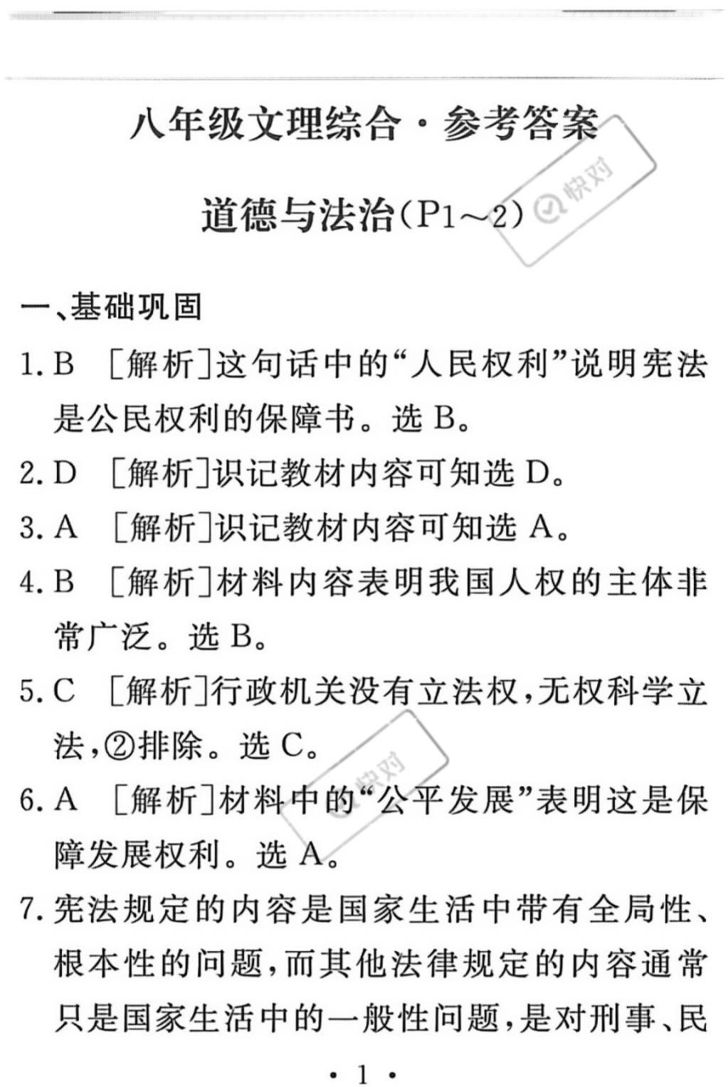 2019年精彩暑假(文理综合)八年级通用版