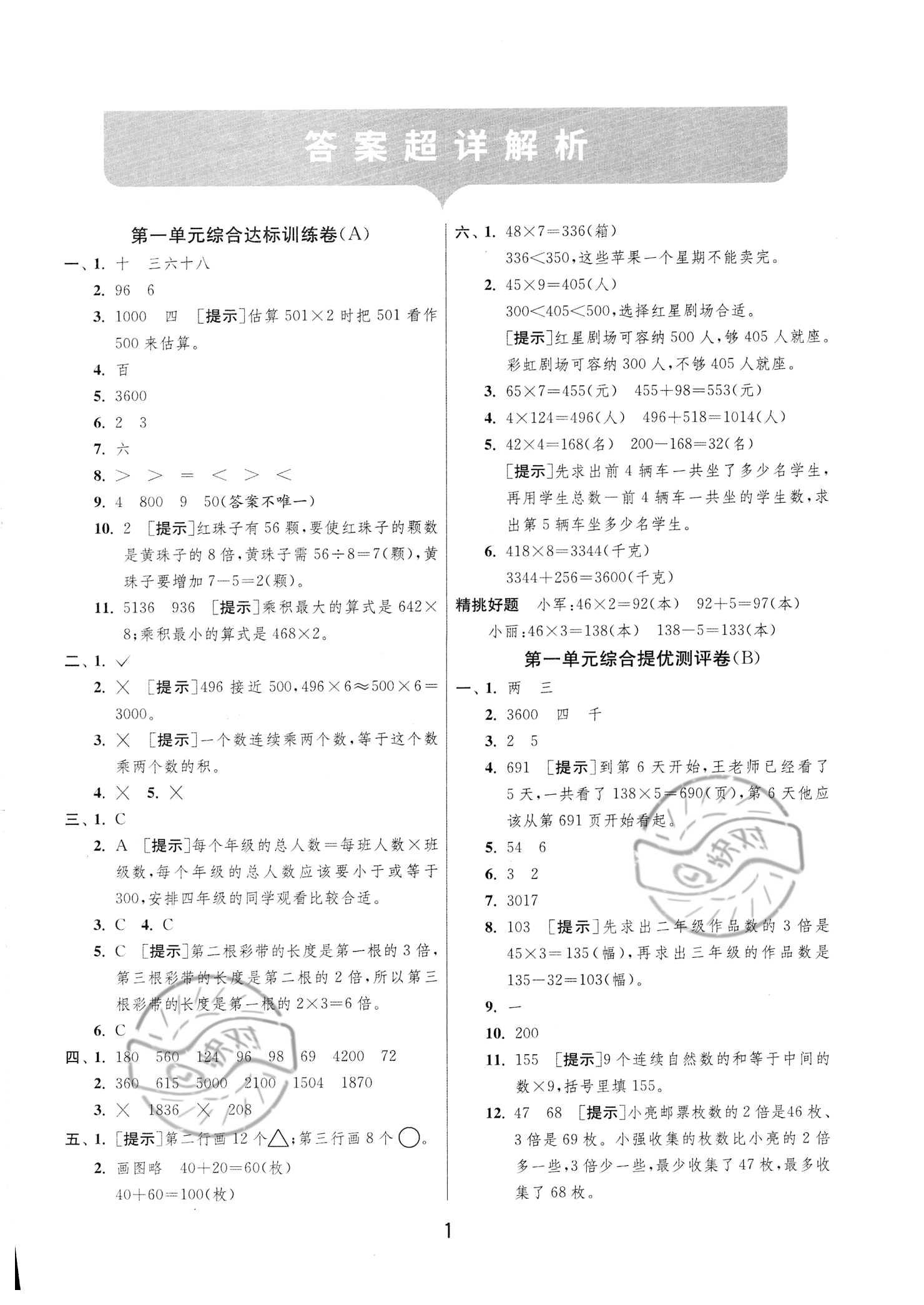 2021年实验班提优大考卷(江苏专版)三年级数学上册江苏版