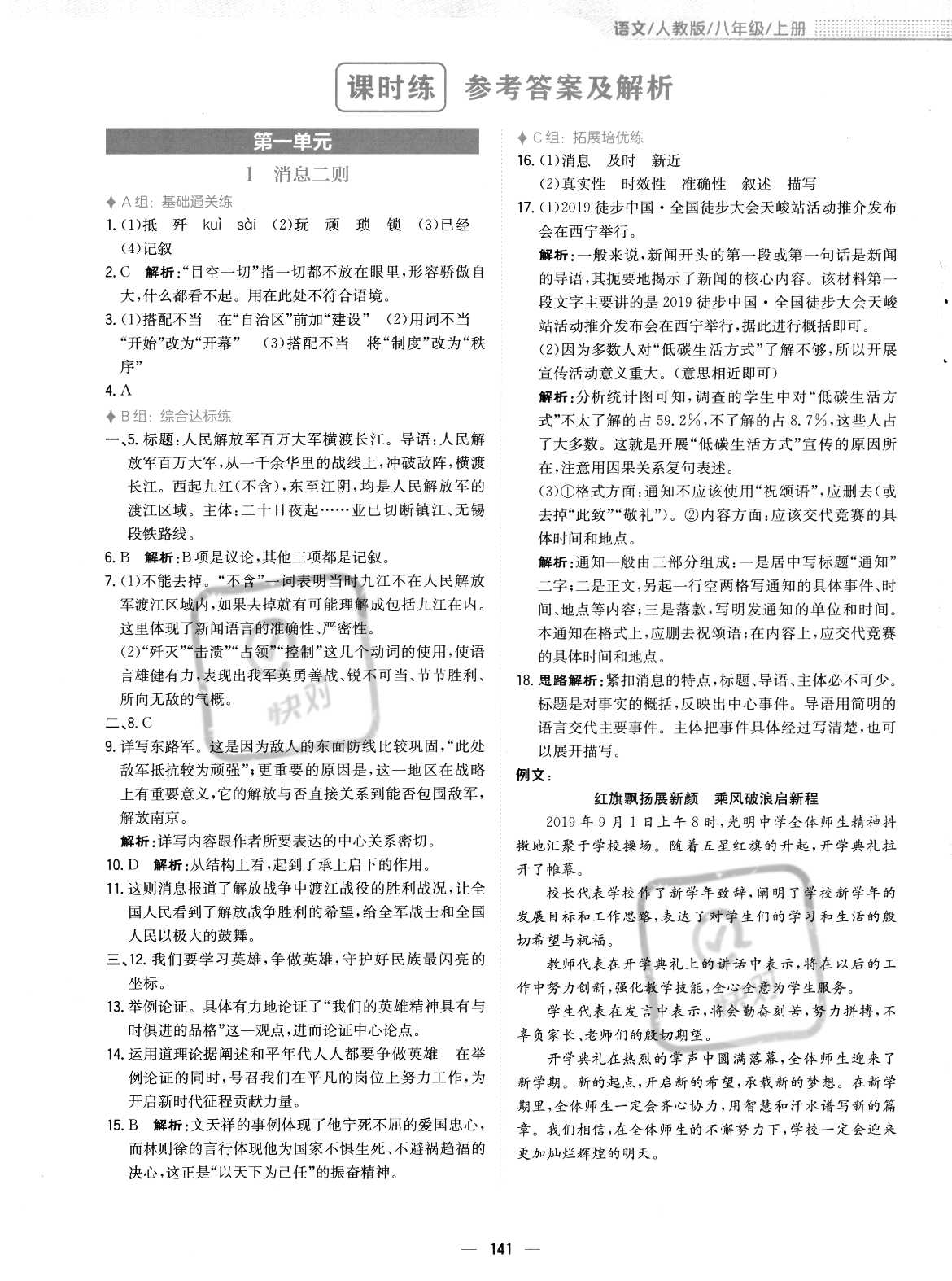 2021年新编基础训练八年级语文上册人教版