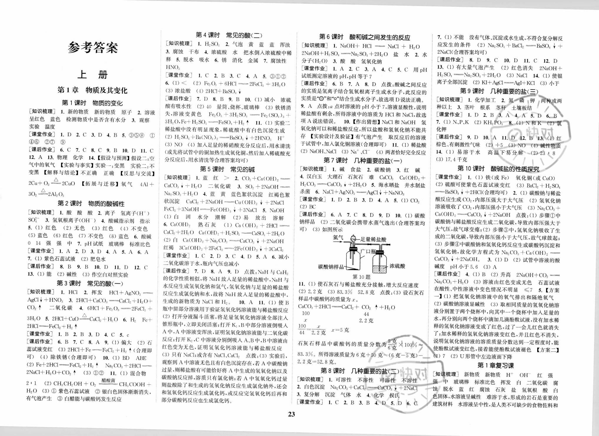 2019年课时作业本九年级科学浙教版