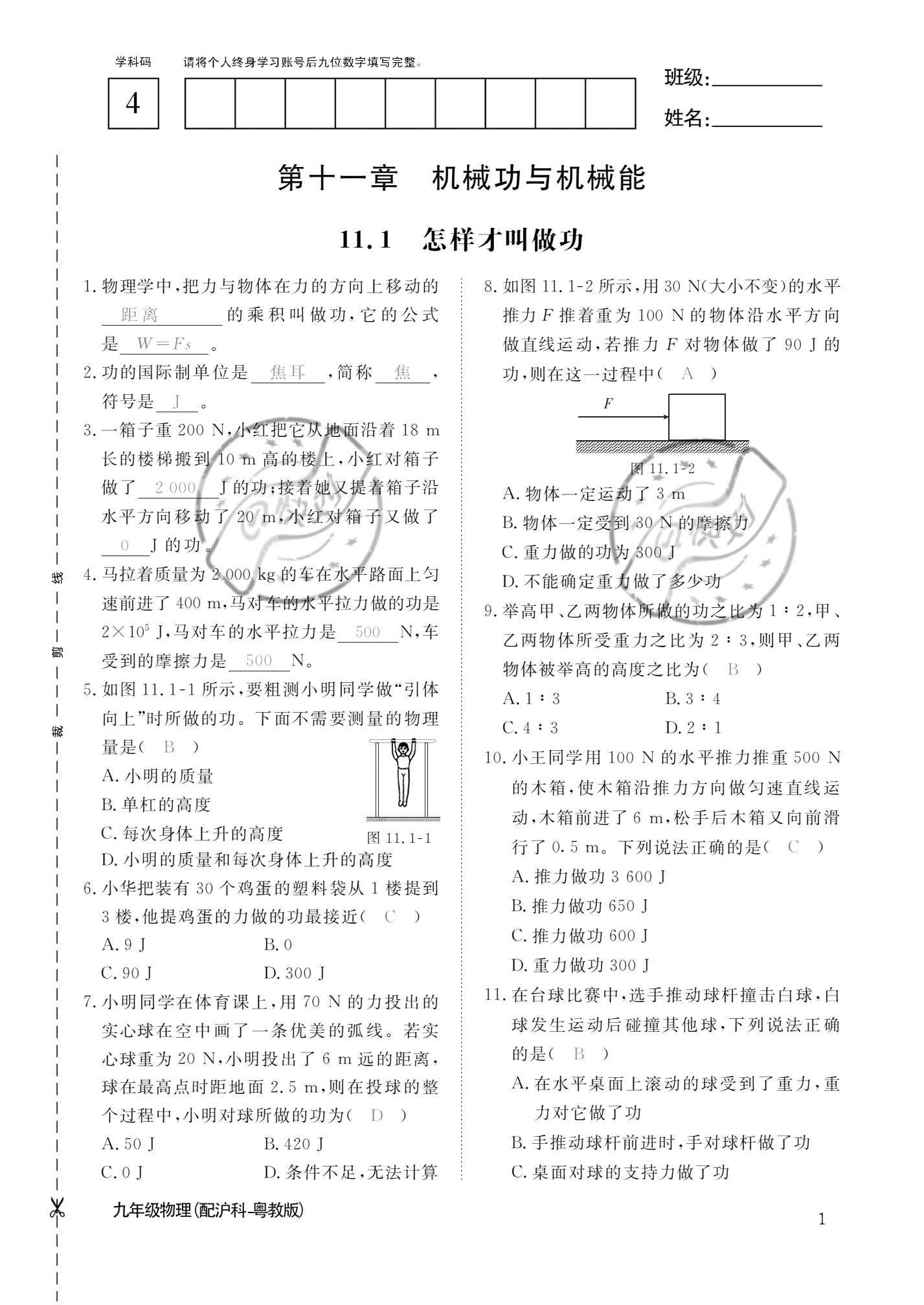 2021年物理作业本九年级物理沪粤版