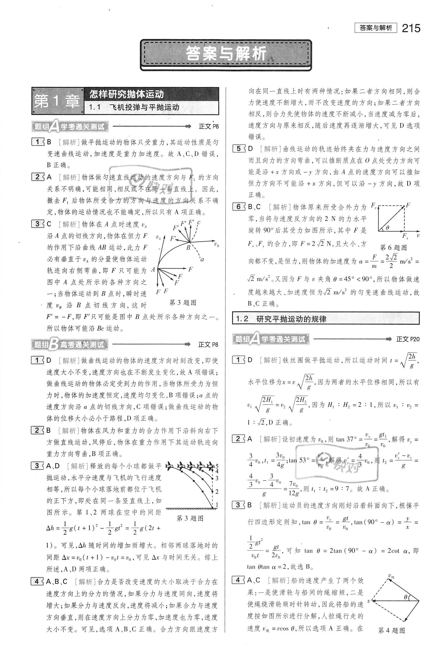 2021年教材完全解读高中物理必修2沪科版