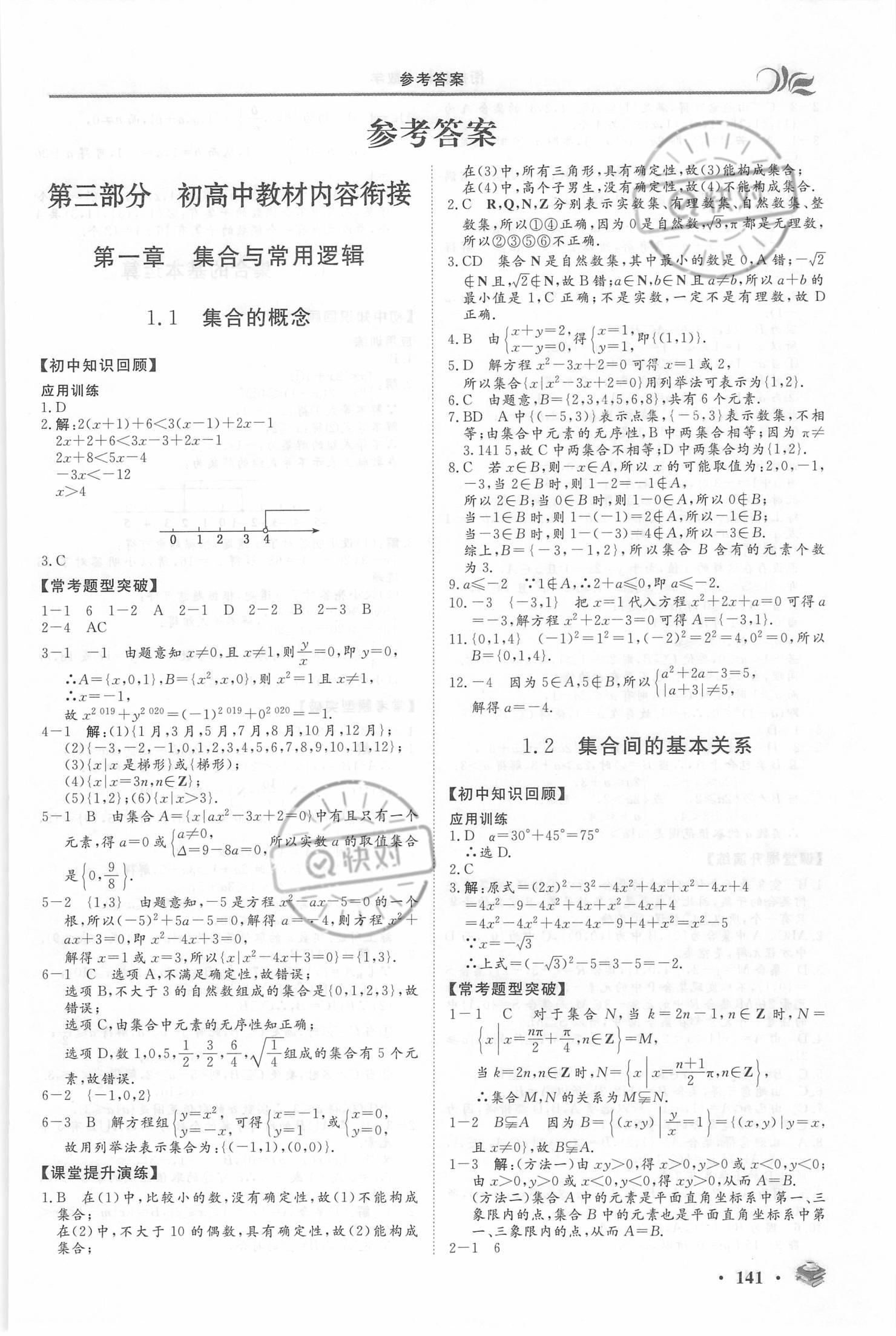 2021年初升高衔接教材(暑假)初中数学通用版阳光出版社
