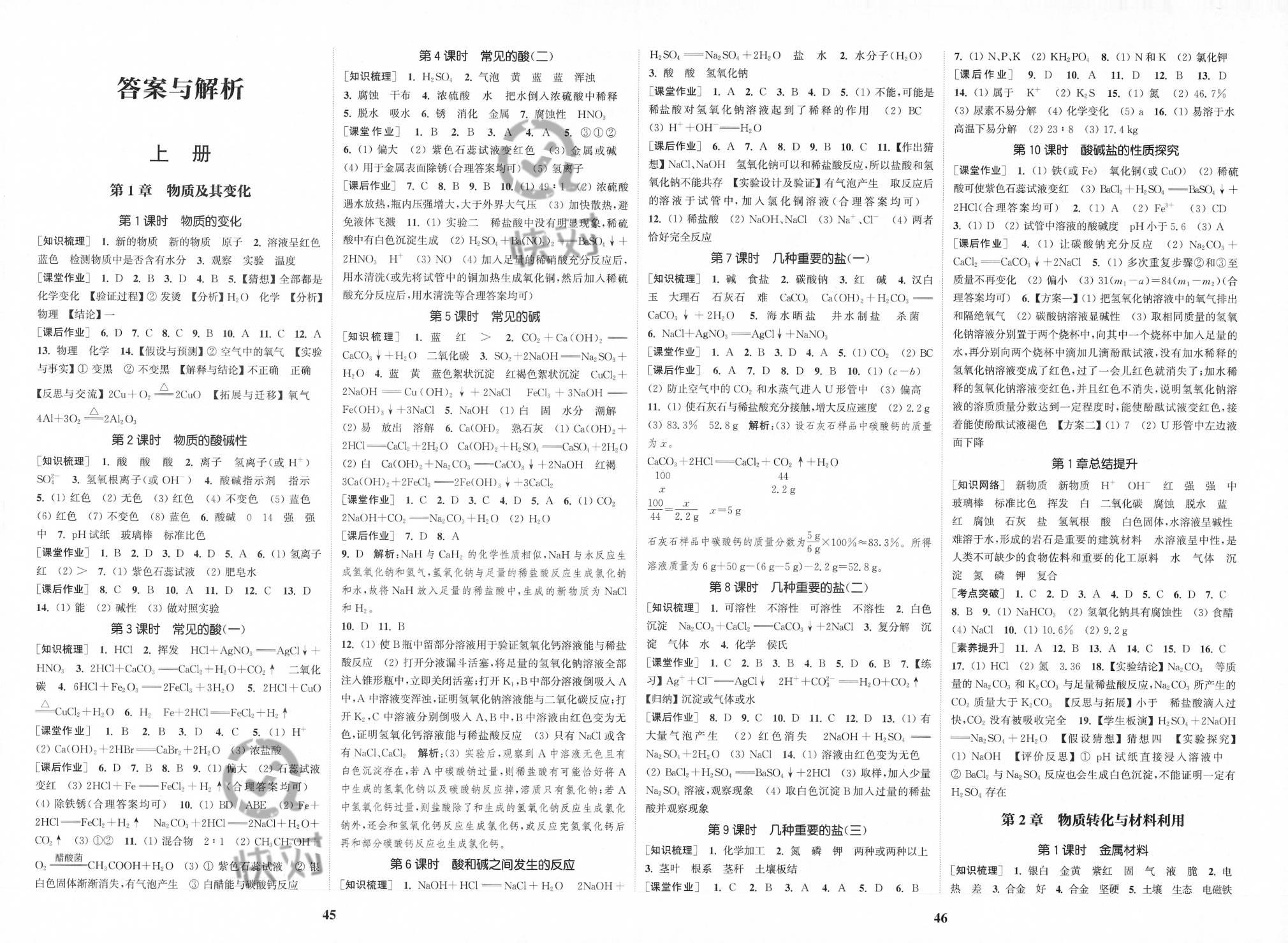 2021年课时作业本九年级科学浙教版
