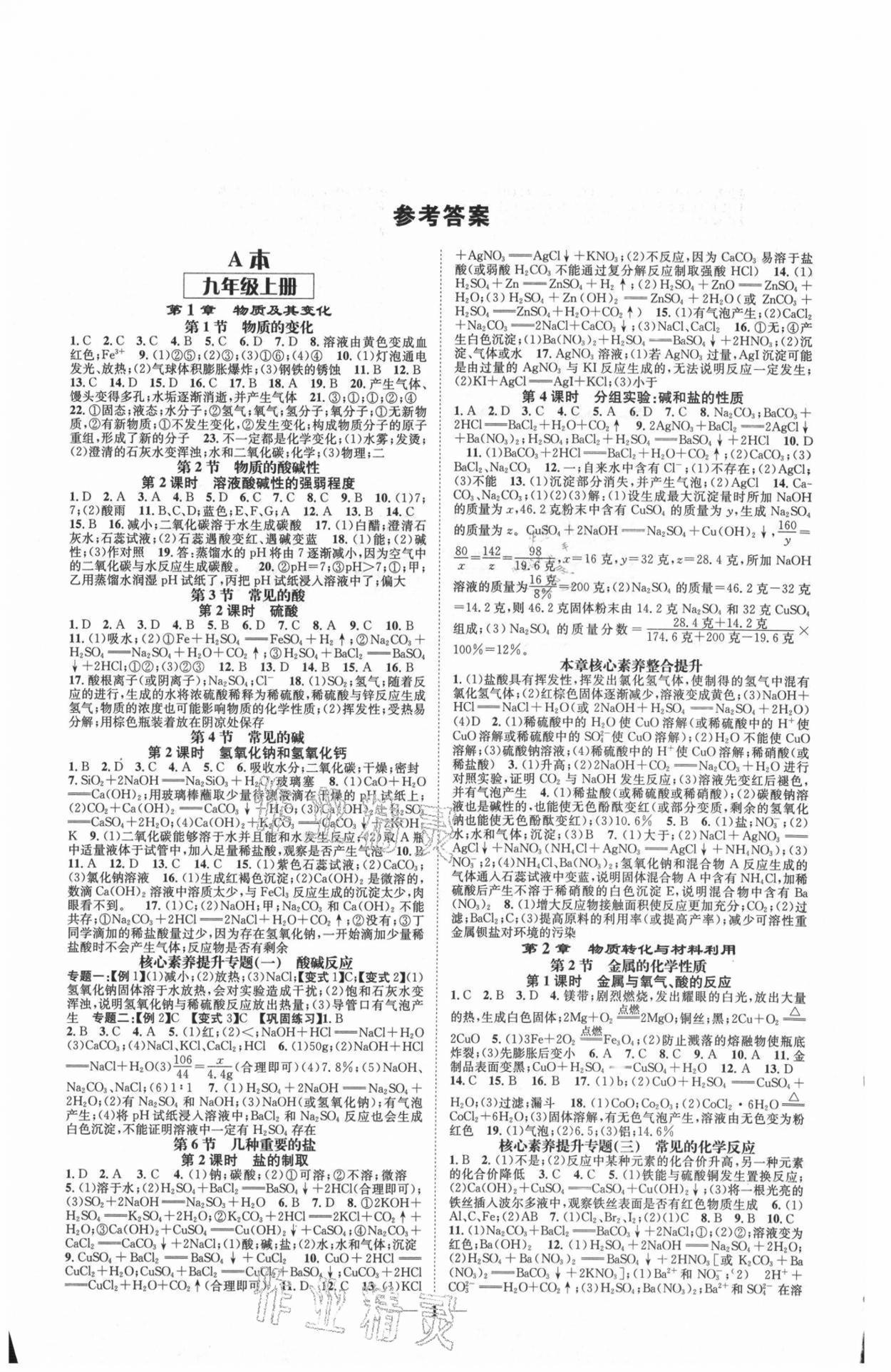 2021年智慧学堂九年级科学浙江专版