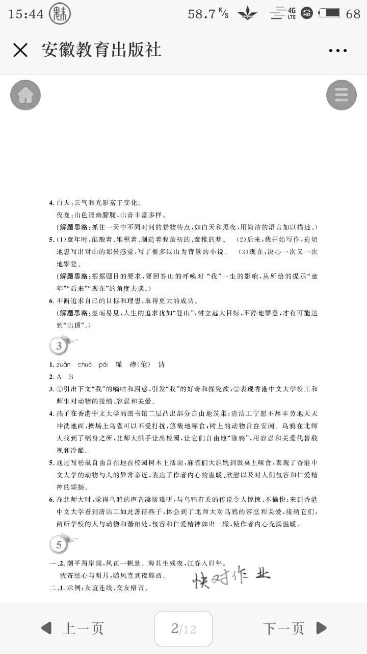 2018年暑假作业七年级语文人教版