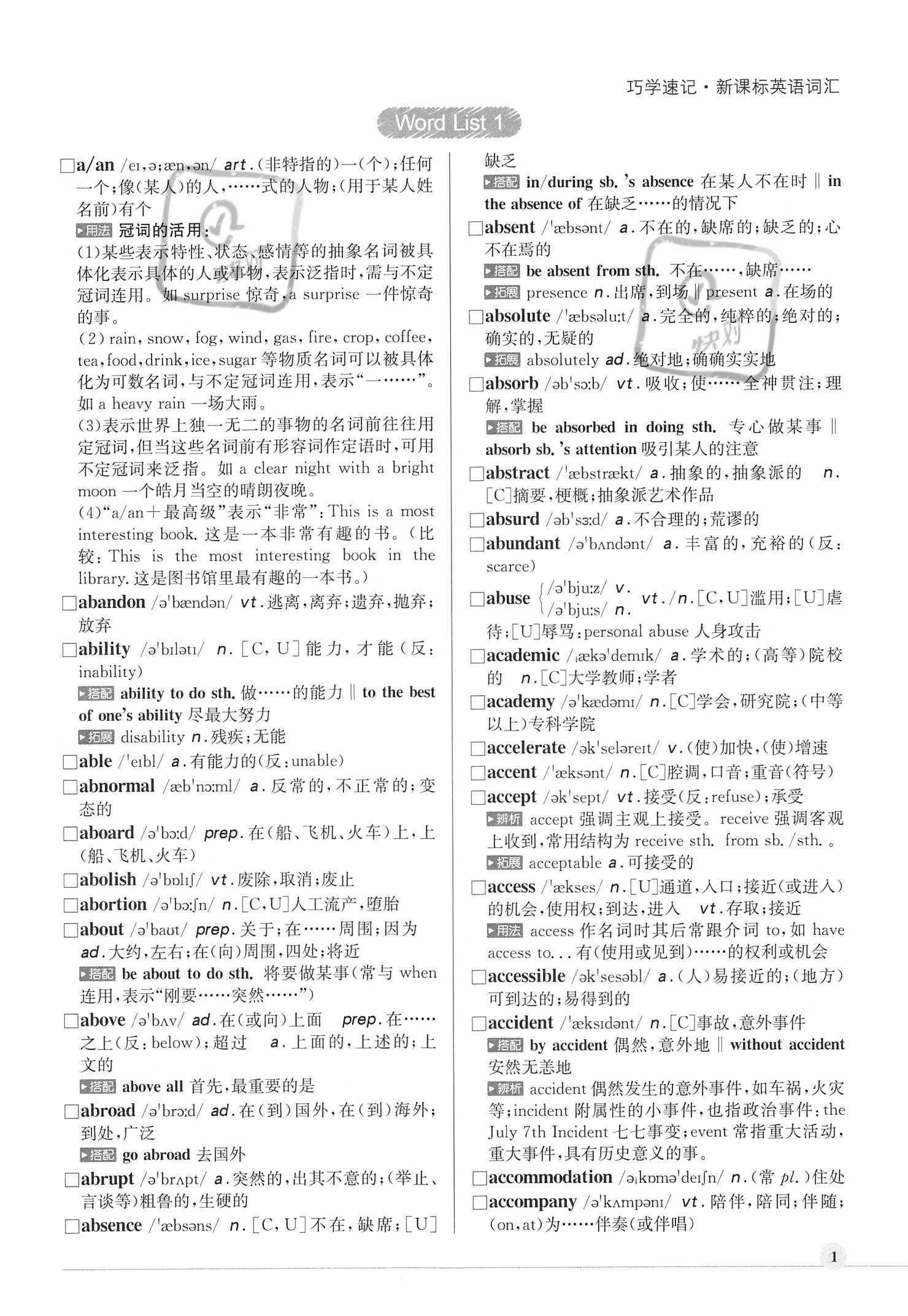 2021年全解全练新课标词汇3500词巧学速记+全测全练高中英语必修1通用版