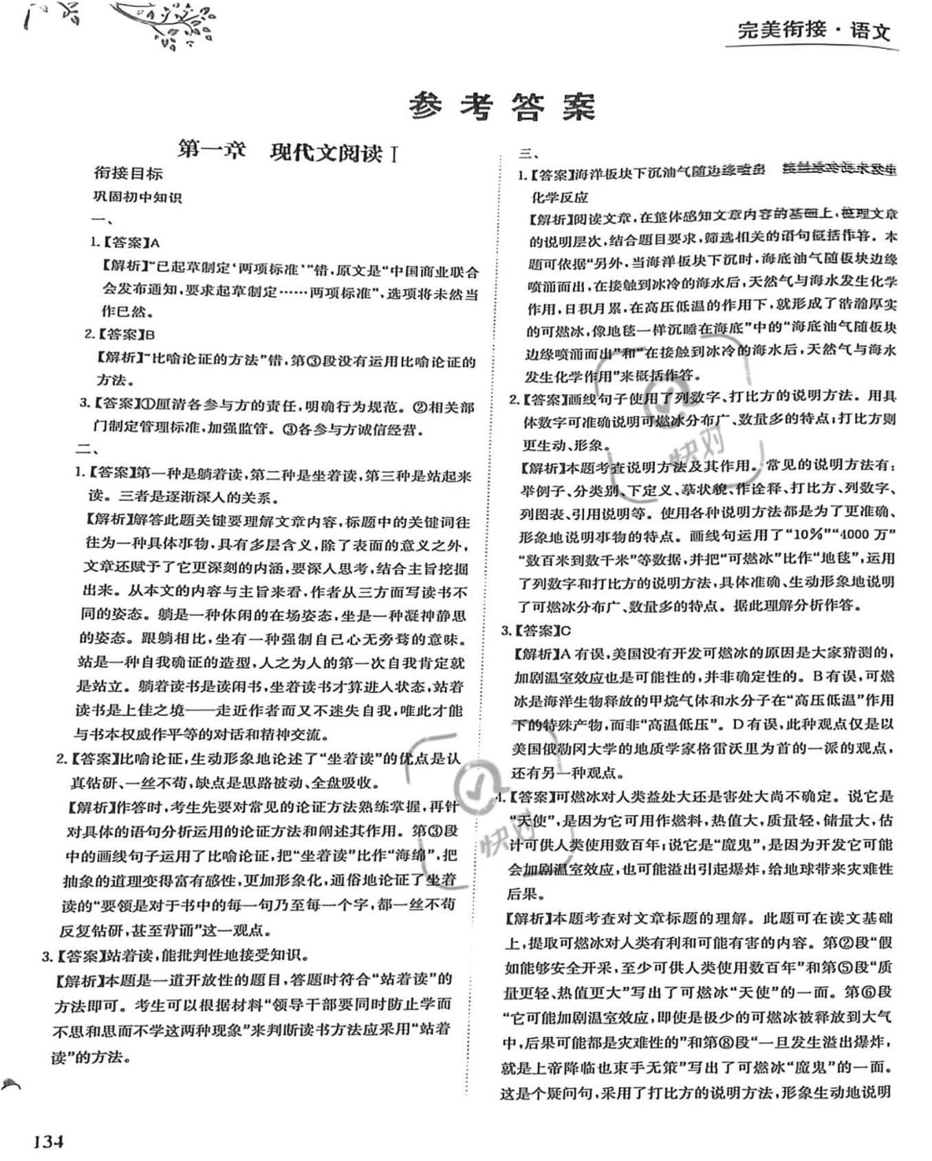 2021年初高中完美衔接初中语文通用版江西高校出版社