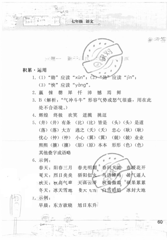 2021年暑假作业七年级语文人教版人民教育出版社