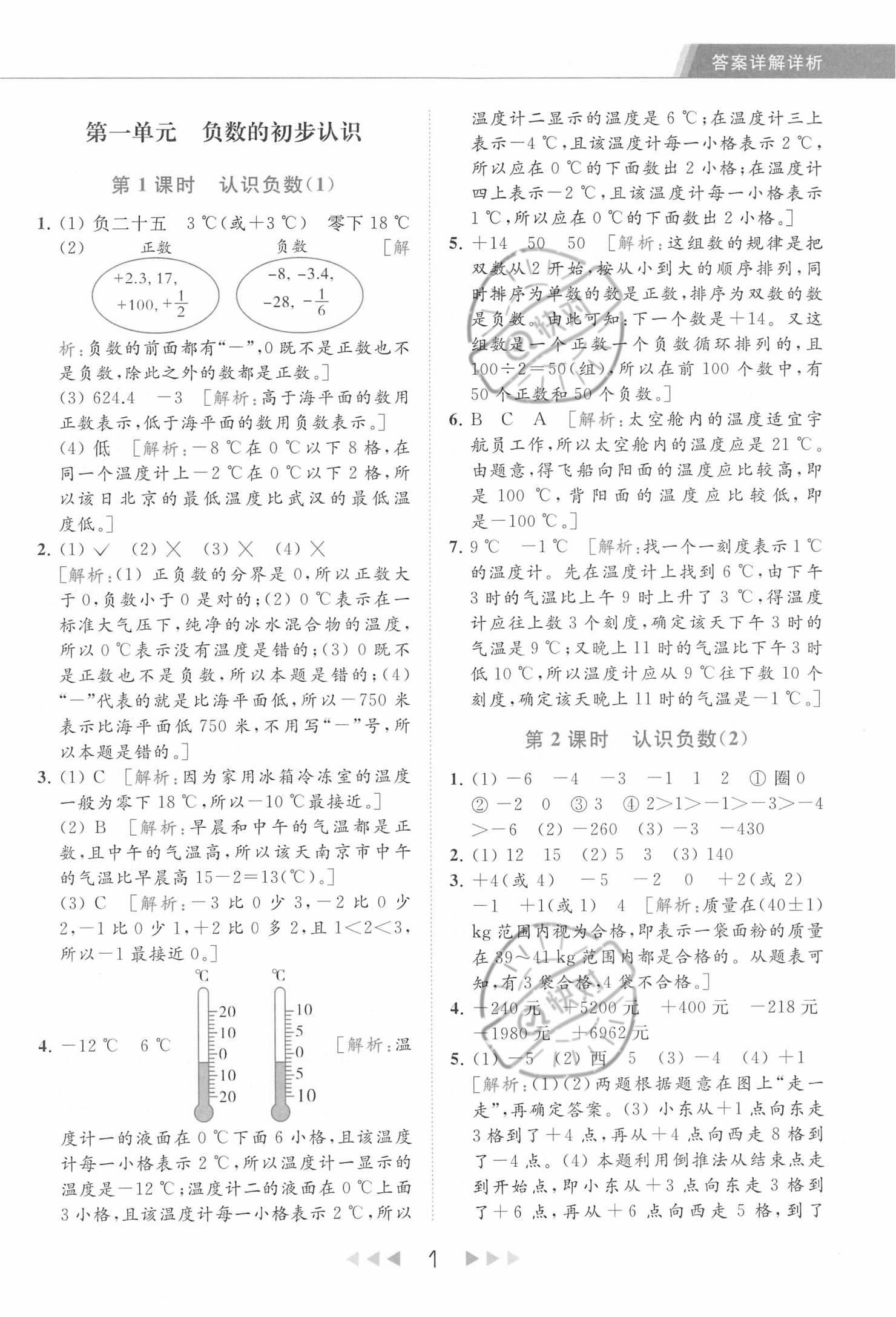 2021年提优课时作业本五年级数学上册江苏版
