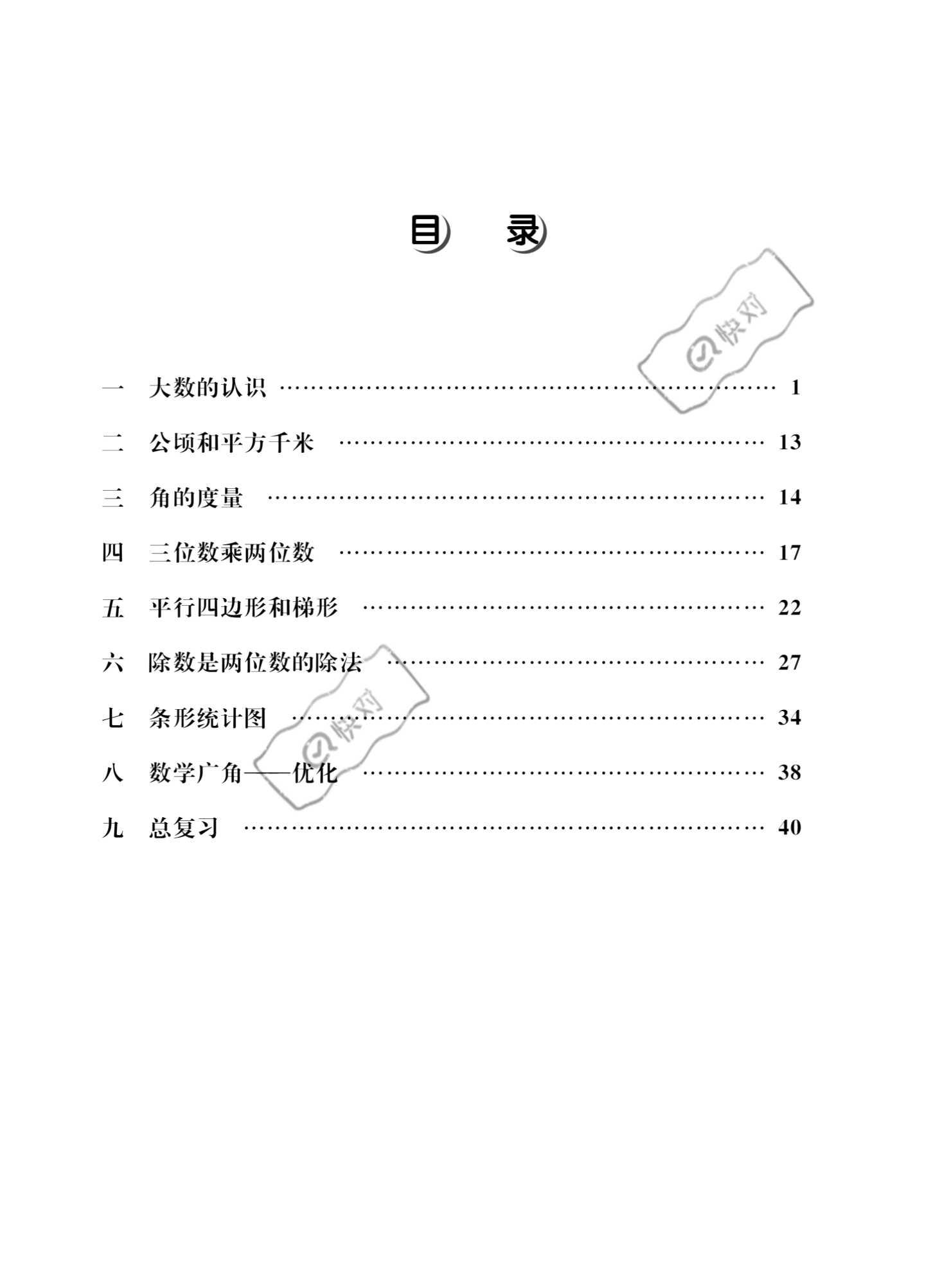 2021年数学作业本四年级数学上册人教版