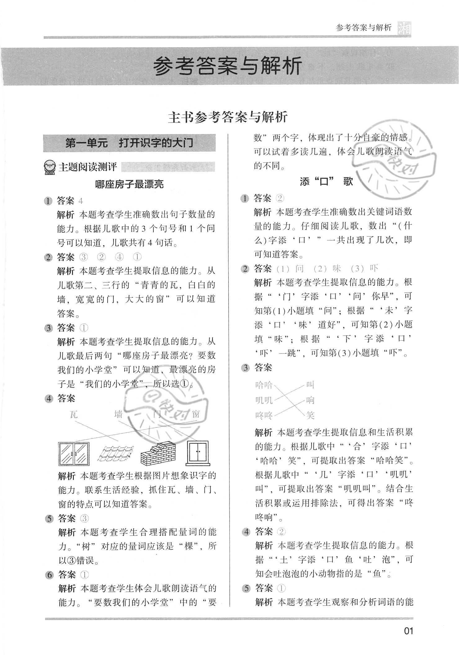 2021年木头马阅读力测评(A版)一年级语文湖南专版