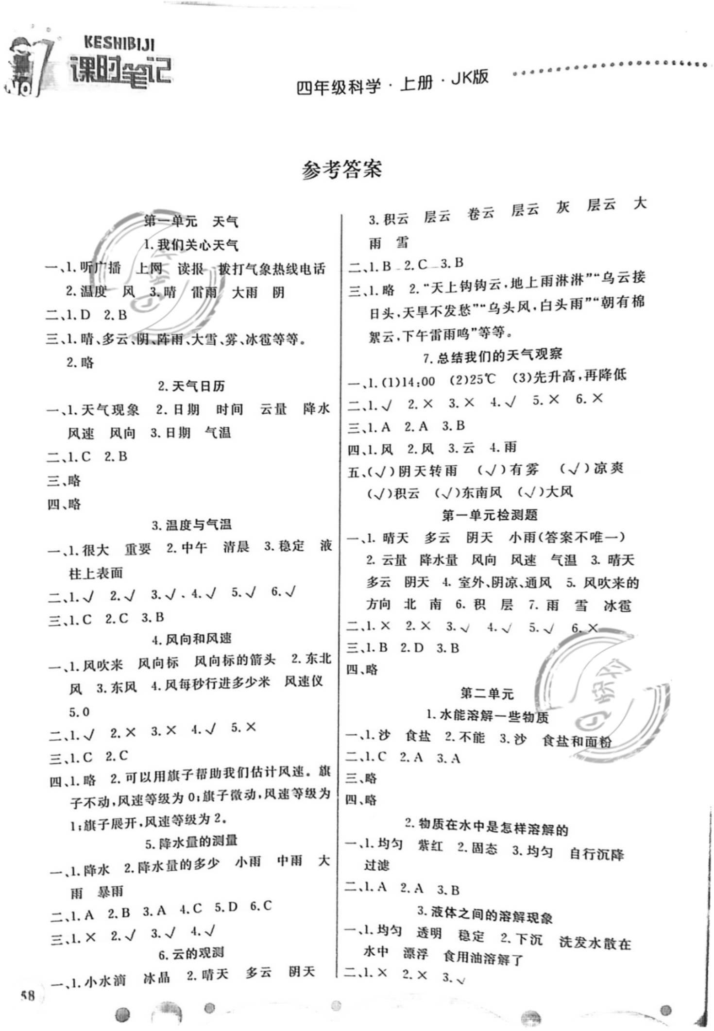 2019年课时笔记四年级科学上册教科版