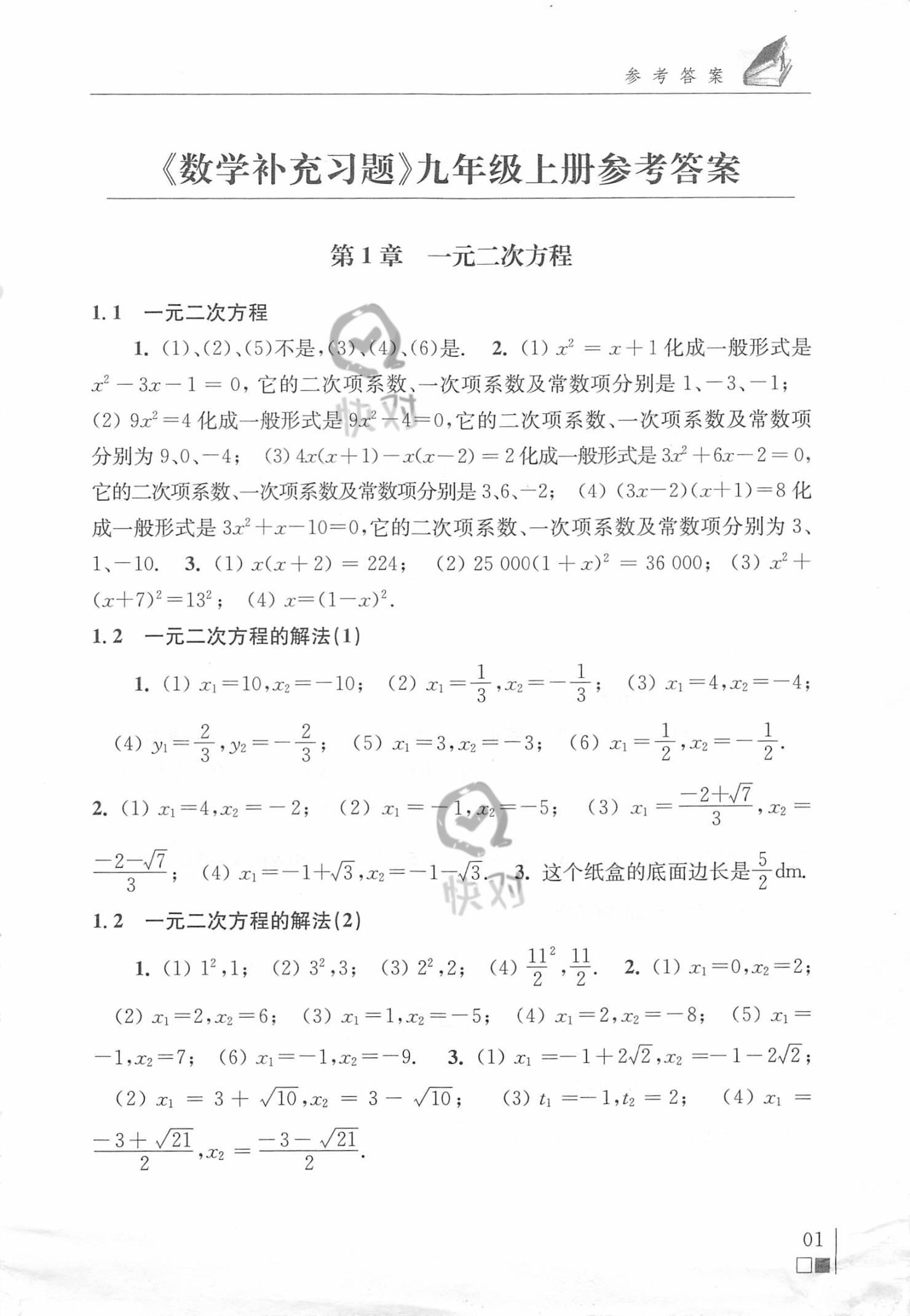 2020年数学补充习题九年级数学上册苏科版