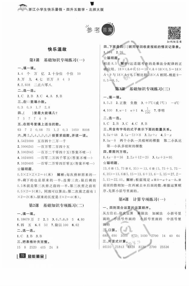 2021年快乐暑假延边人民出版社四年级数学北师大版