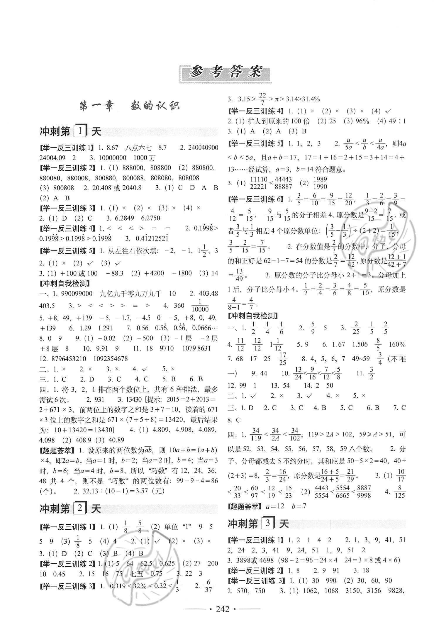 2021年小考必备考前冲刺46天小学数学通用版