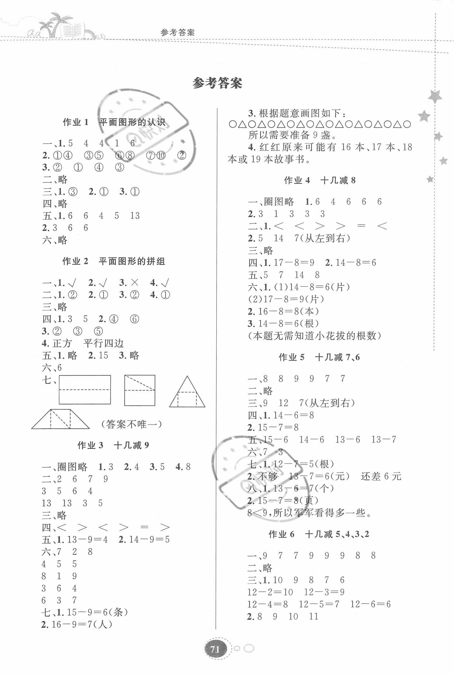 2021年暑假作业一年级数学人教版贵州人民出版社