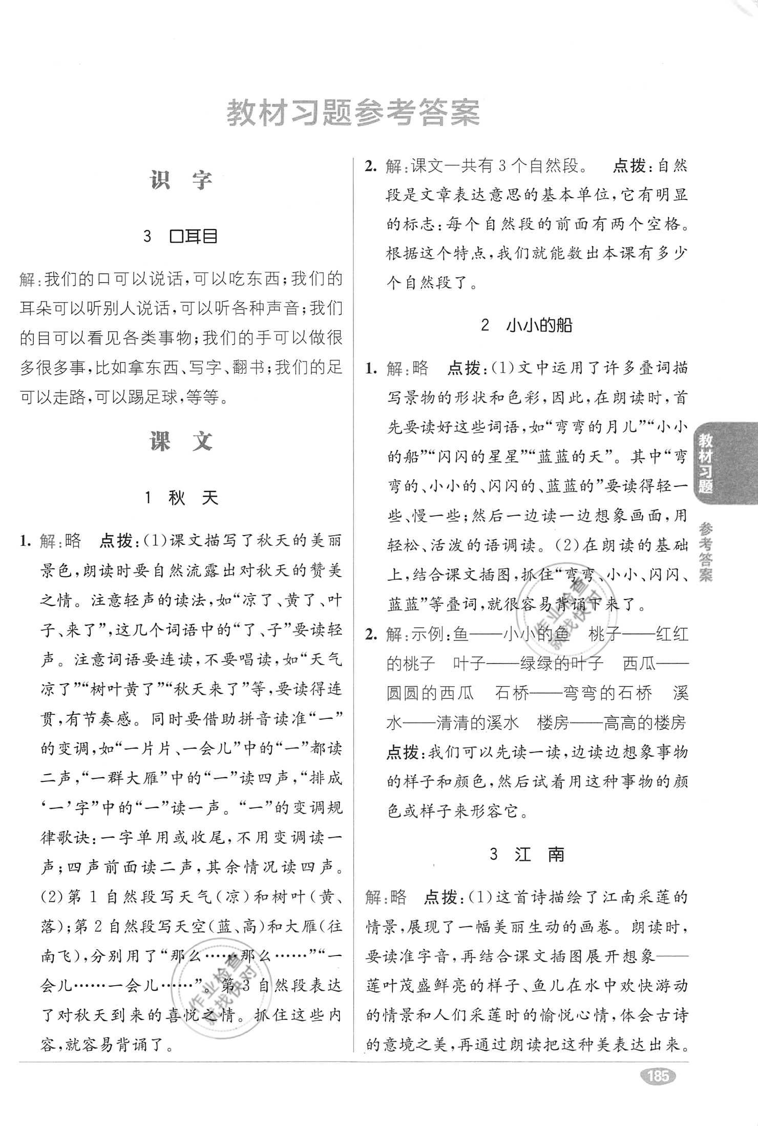2021年教材课本一年级语文上册人教版