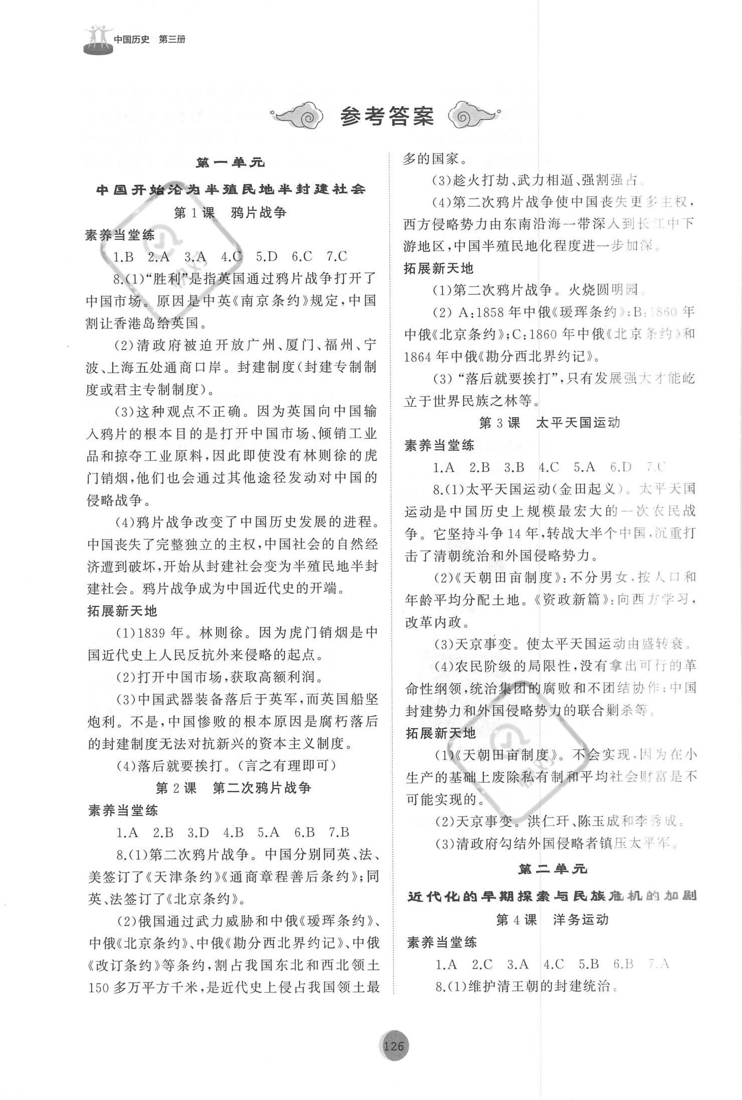 2021年初中同步练习册(山东专版)初中历史人教版
