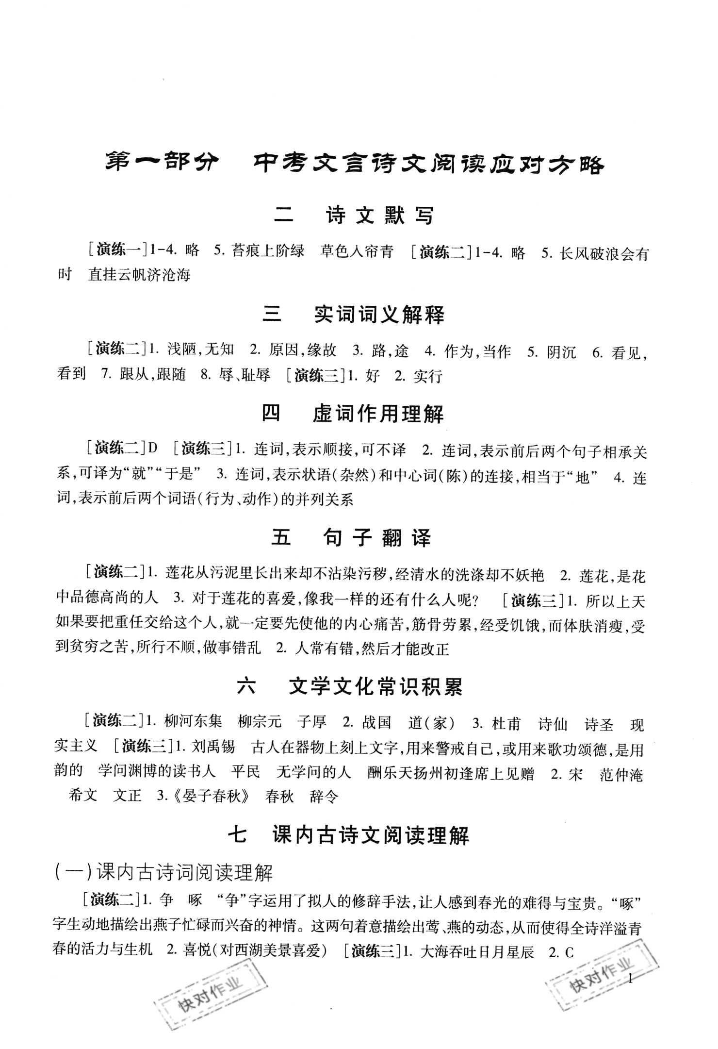 2021年中考文言诗文考试篇目点击初中语文人教版上教版上海专版