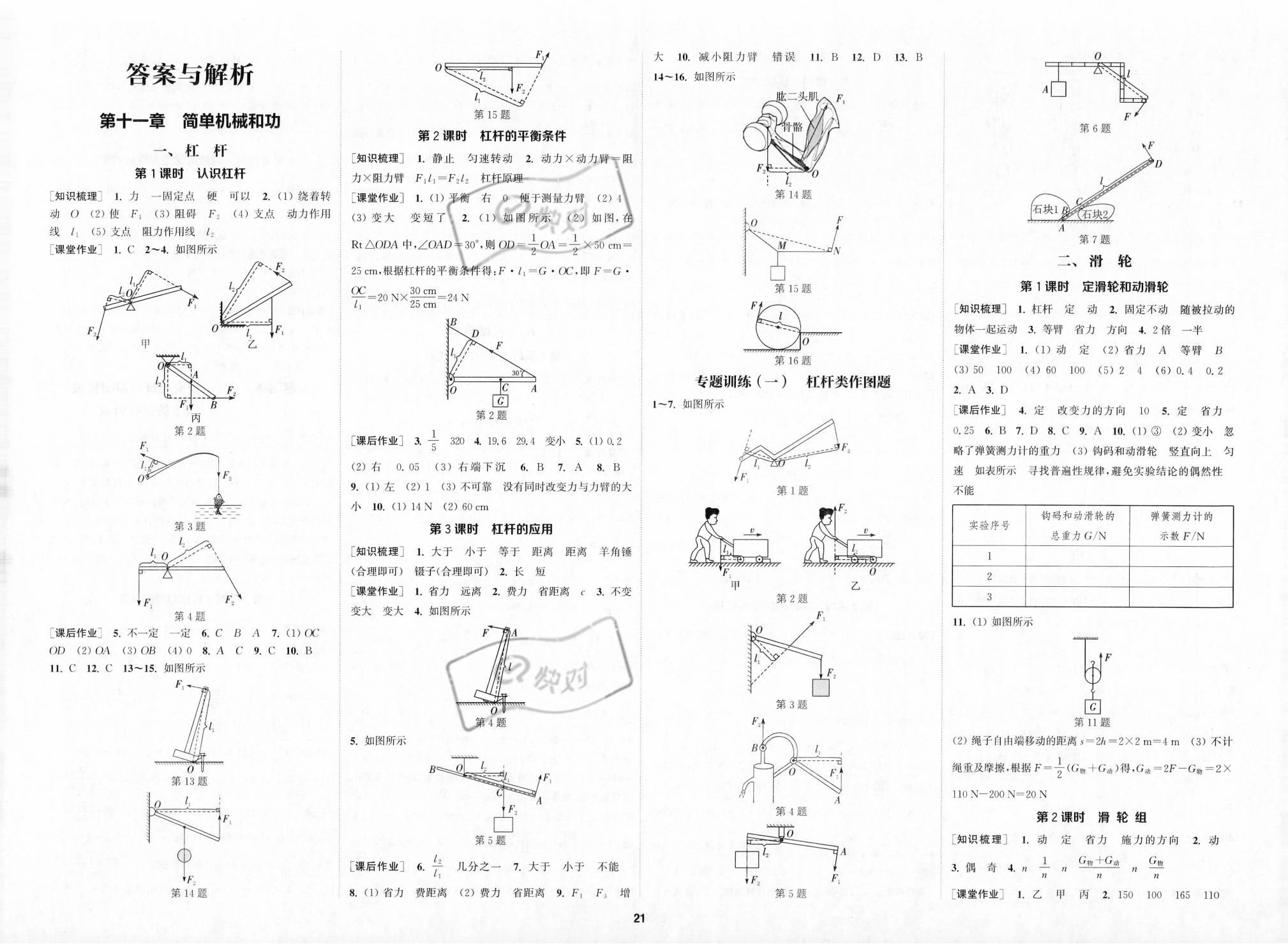 2021年课时作业本九年级物理上册苏科版江苏专版