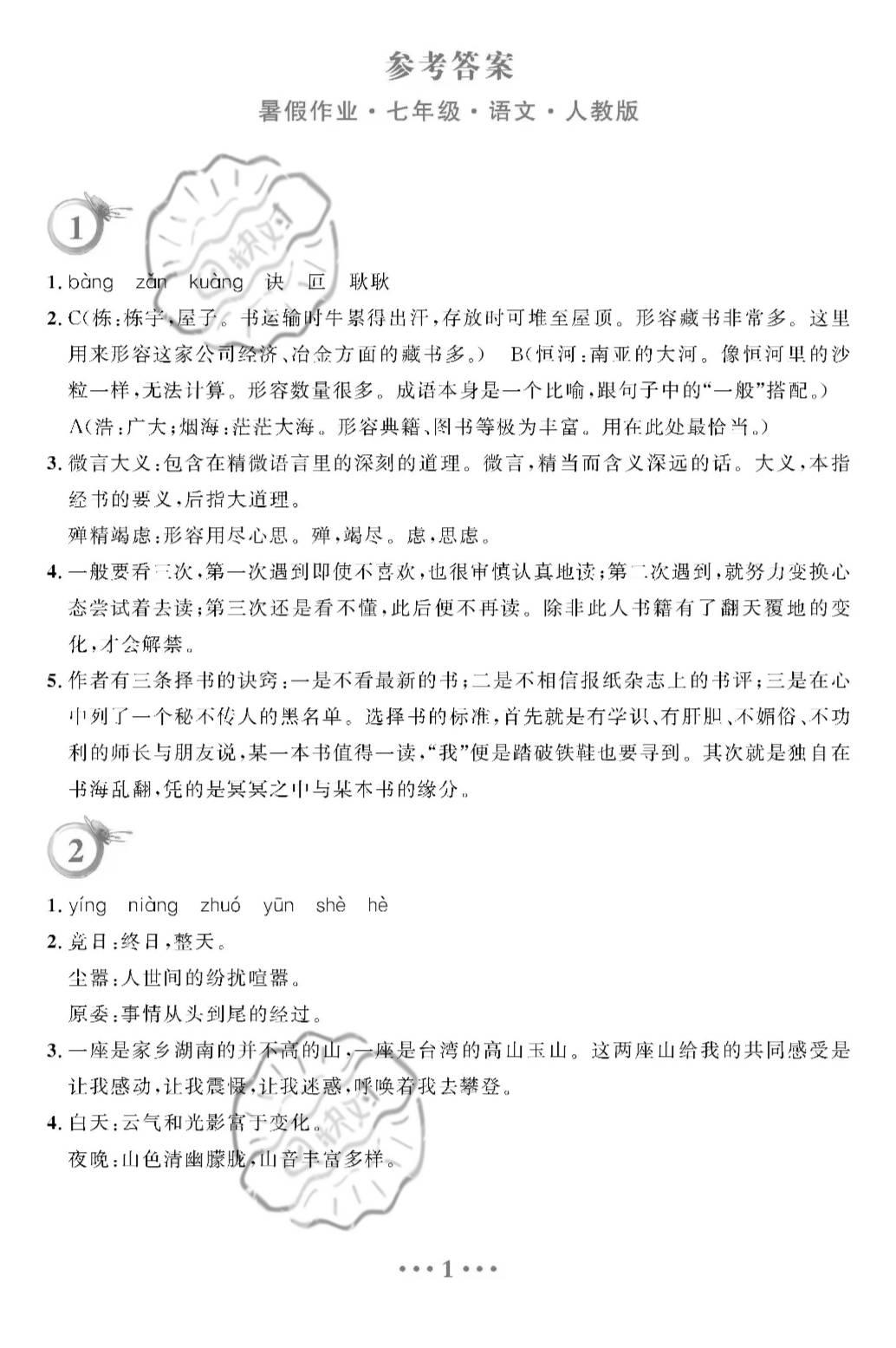 2019年暑假作业七年级语文人教版