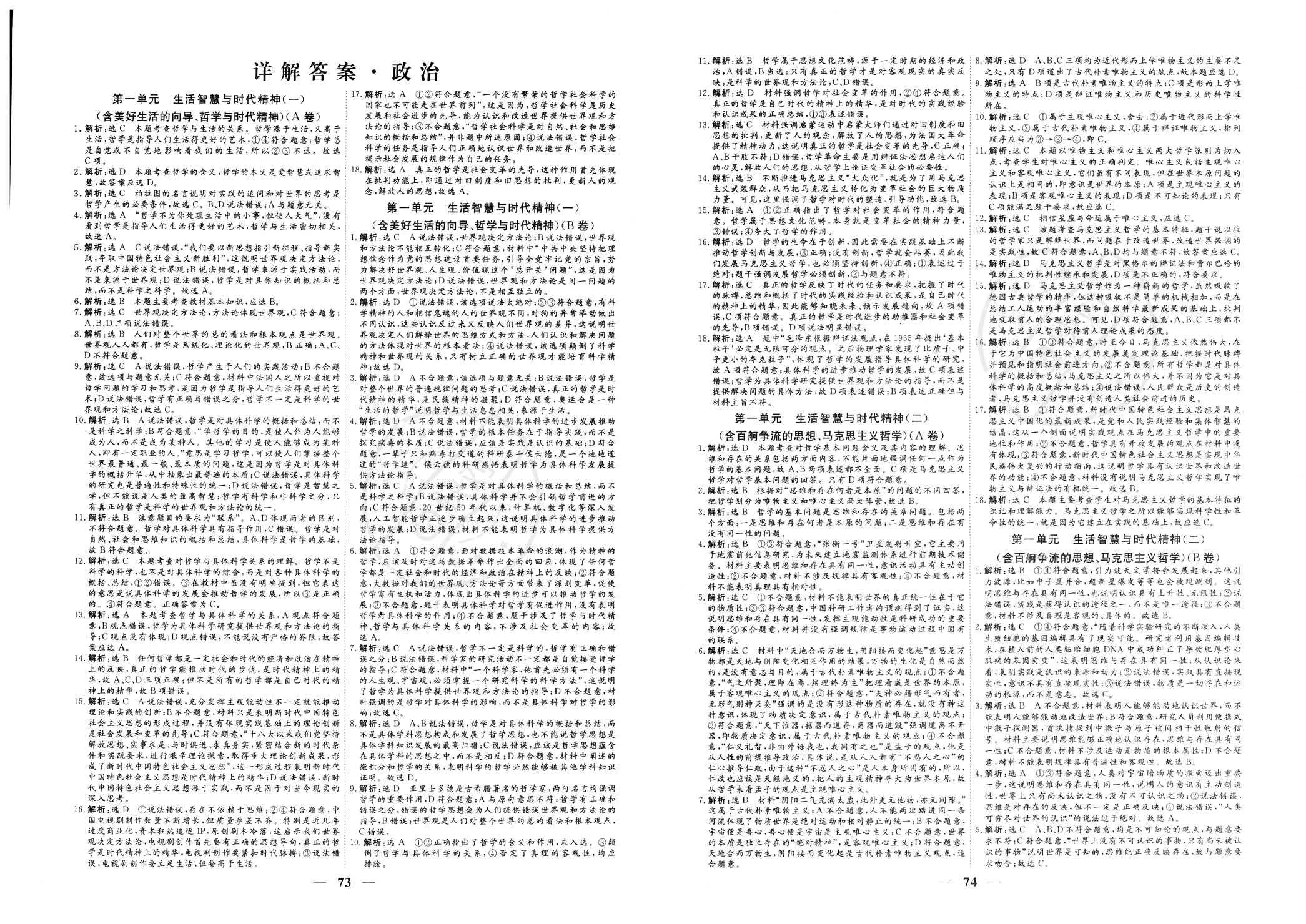 2021年黄冈全优双测AB卷高中政治必修4人教版