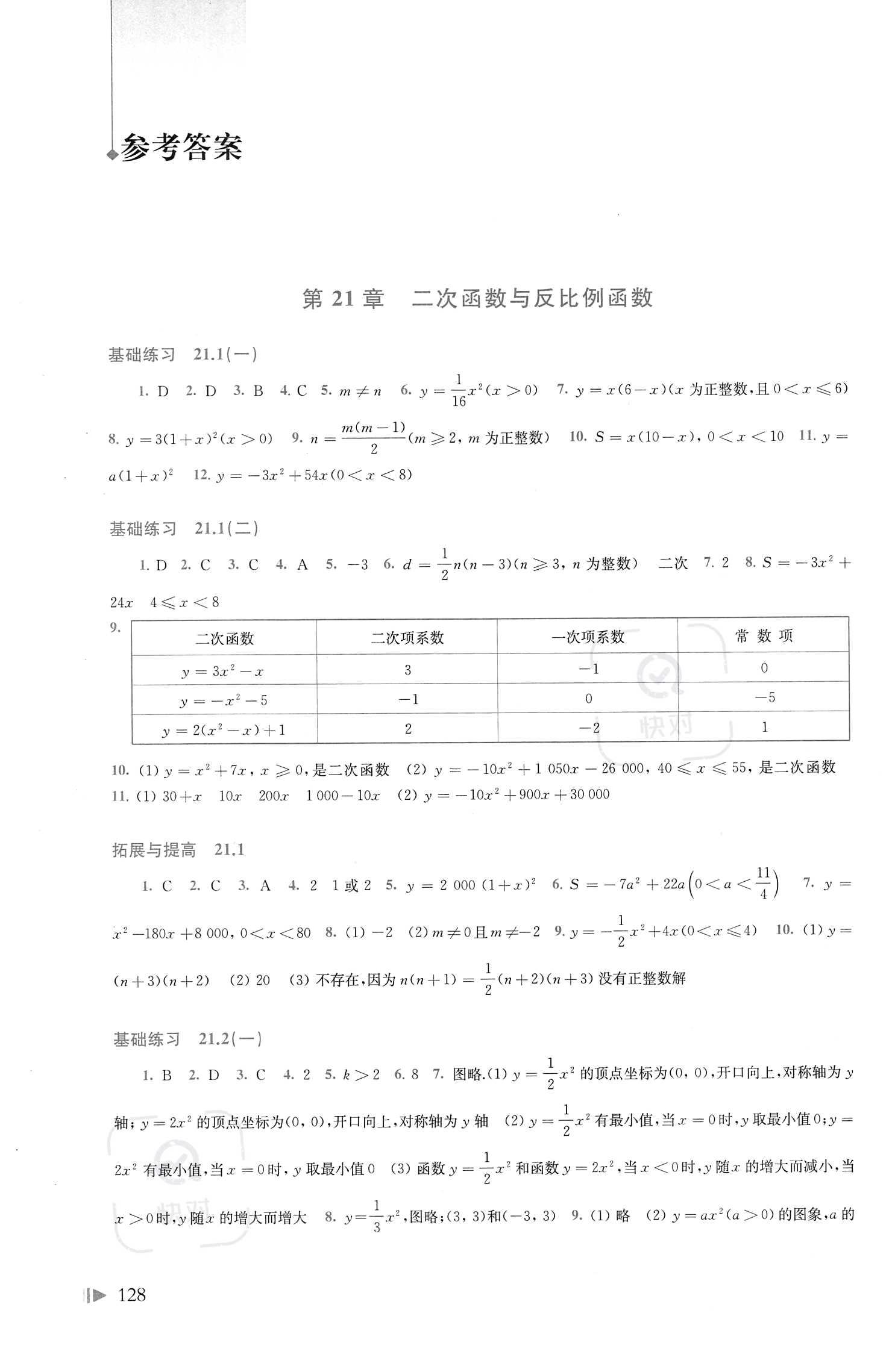 2021年同步练习九年级数学上册沪科版