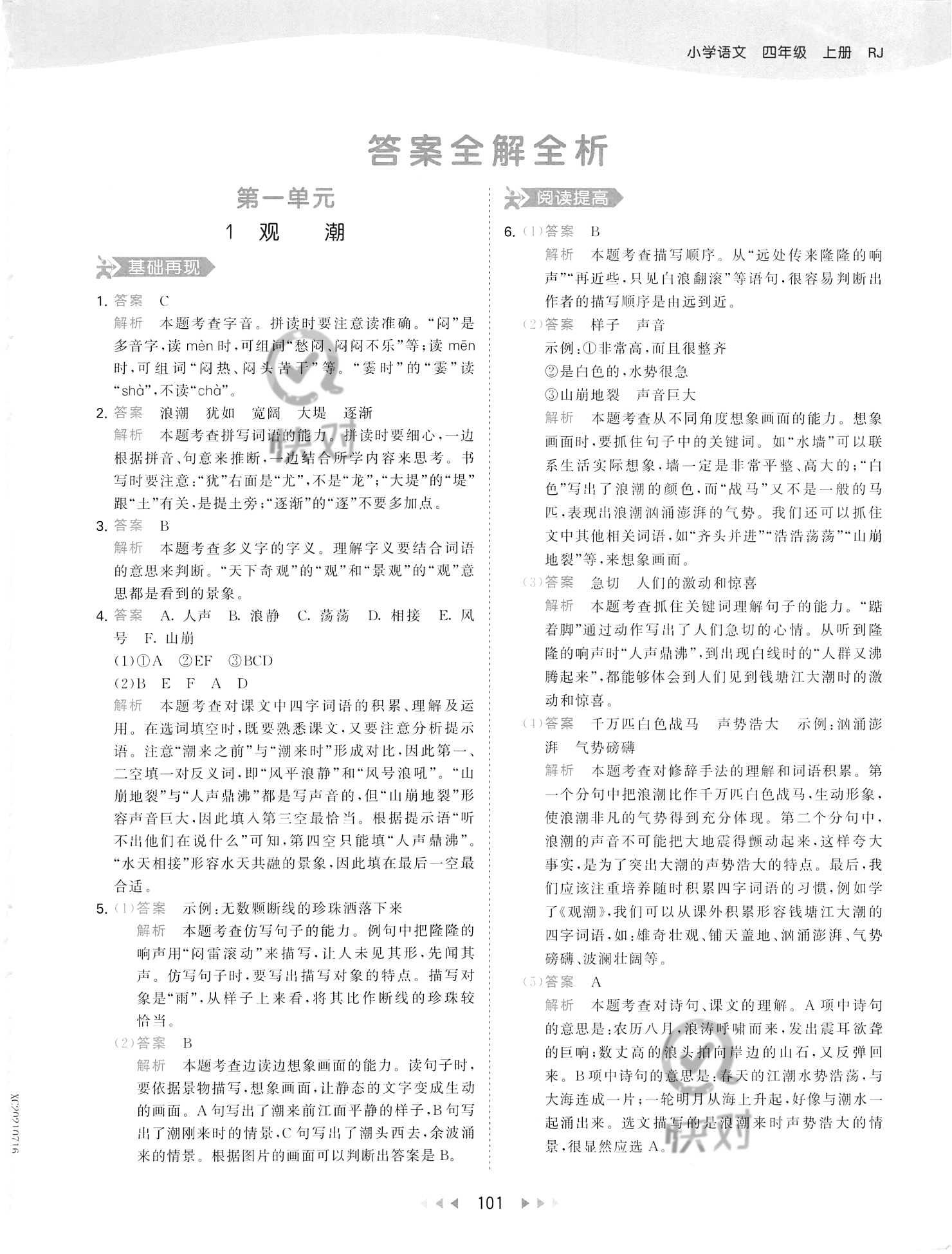 2021年5·3天天练四年级语文上册部编版